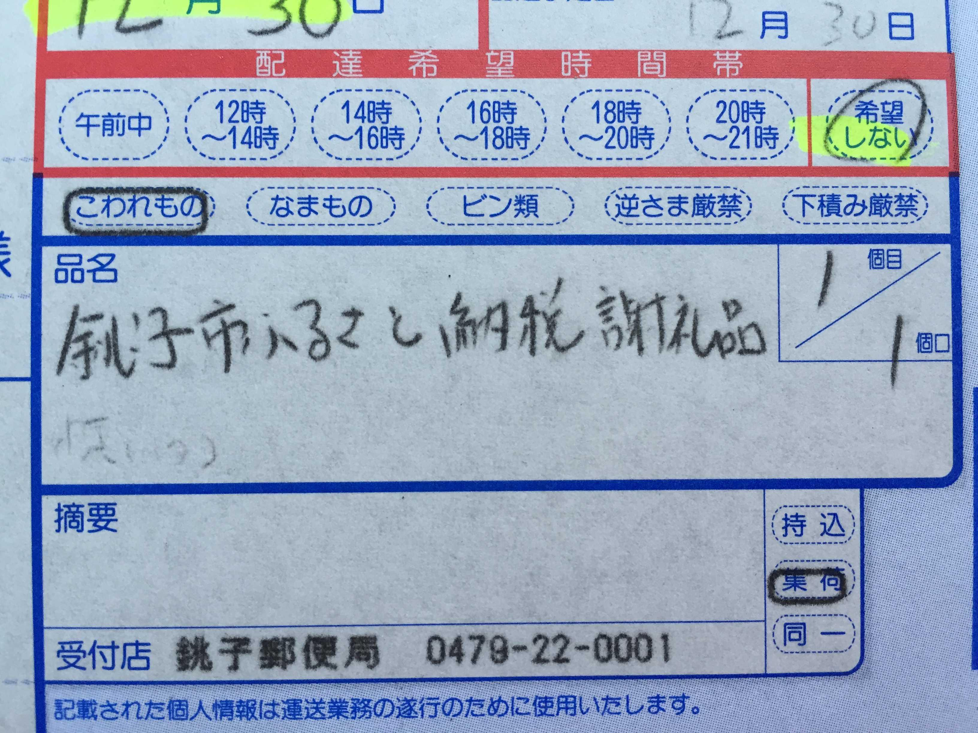銚子市ふるさと納税謝礼品 - 額賀屋染工場の大漁旗
