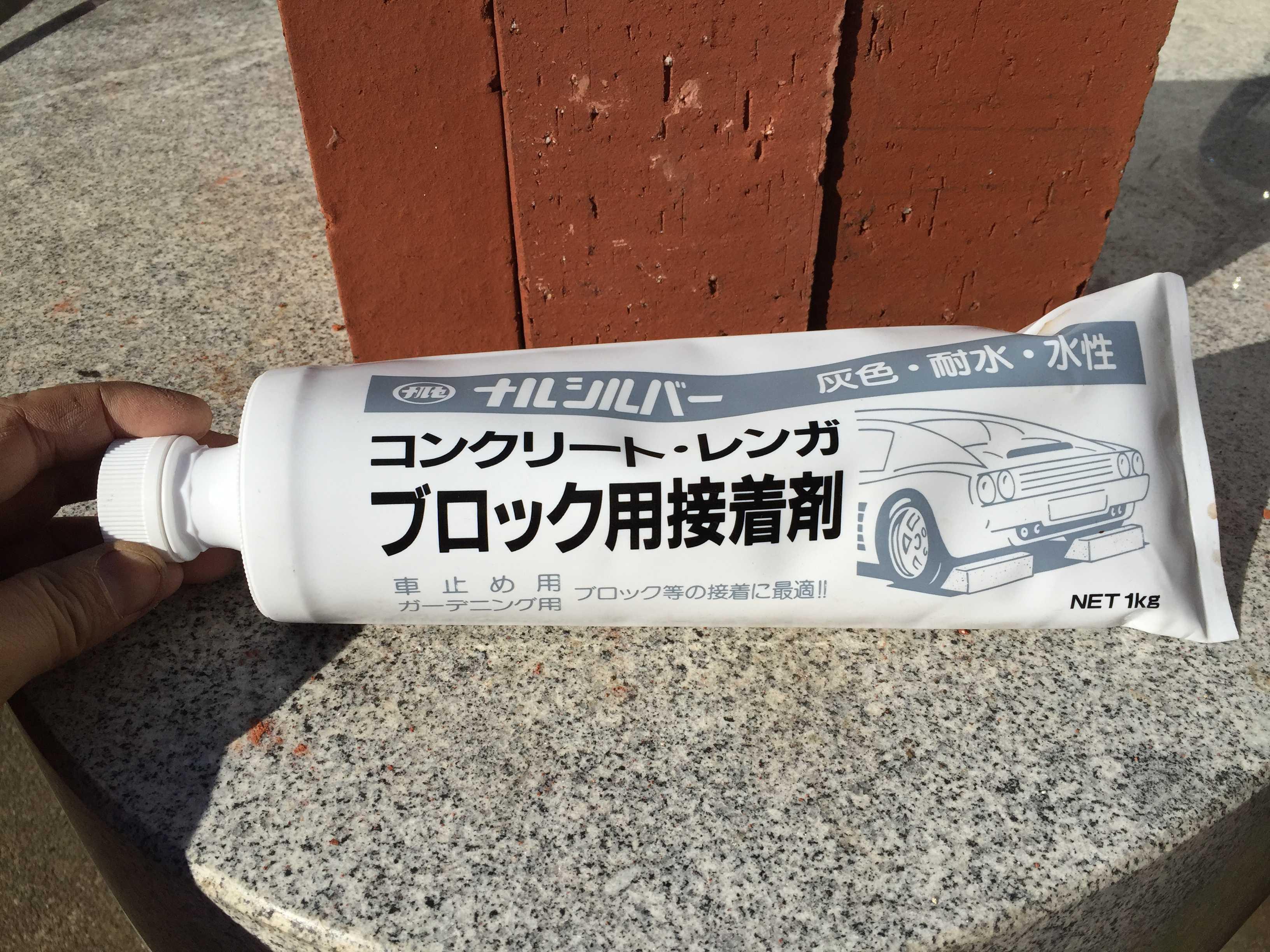 ナルシルバー(コンクリート・レンガ ブロック用接着剤)