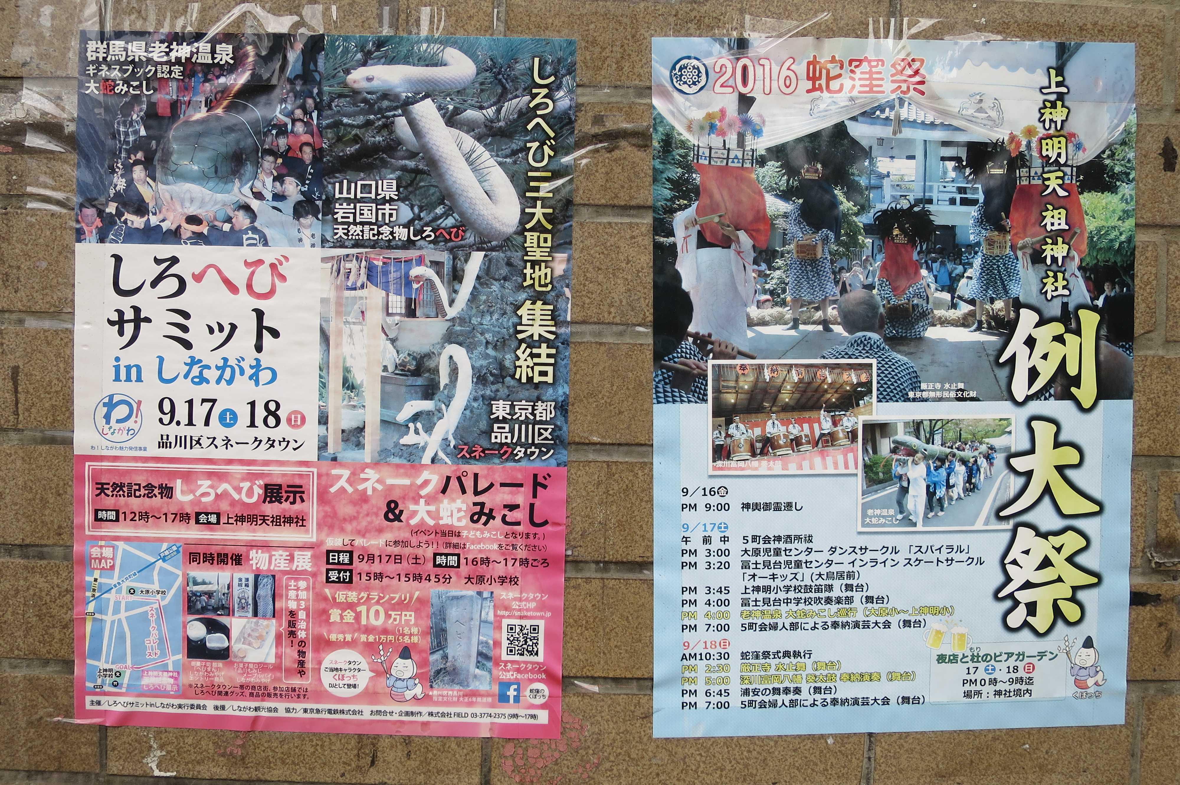 2016蛇窪祭のポスター