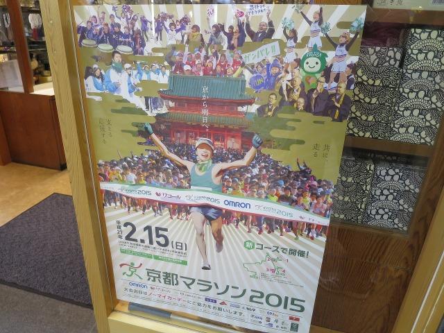 京都マラソン2015のポスター