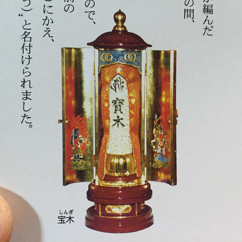 西大寺会陽の宝木(しんぎ)