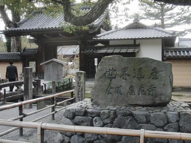 世界遺産 金閣寺(鹿苑寺)