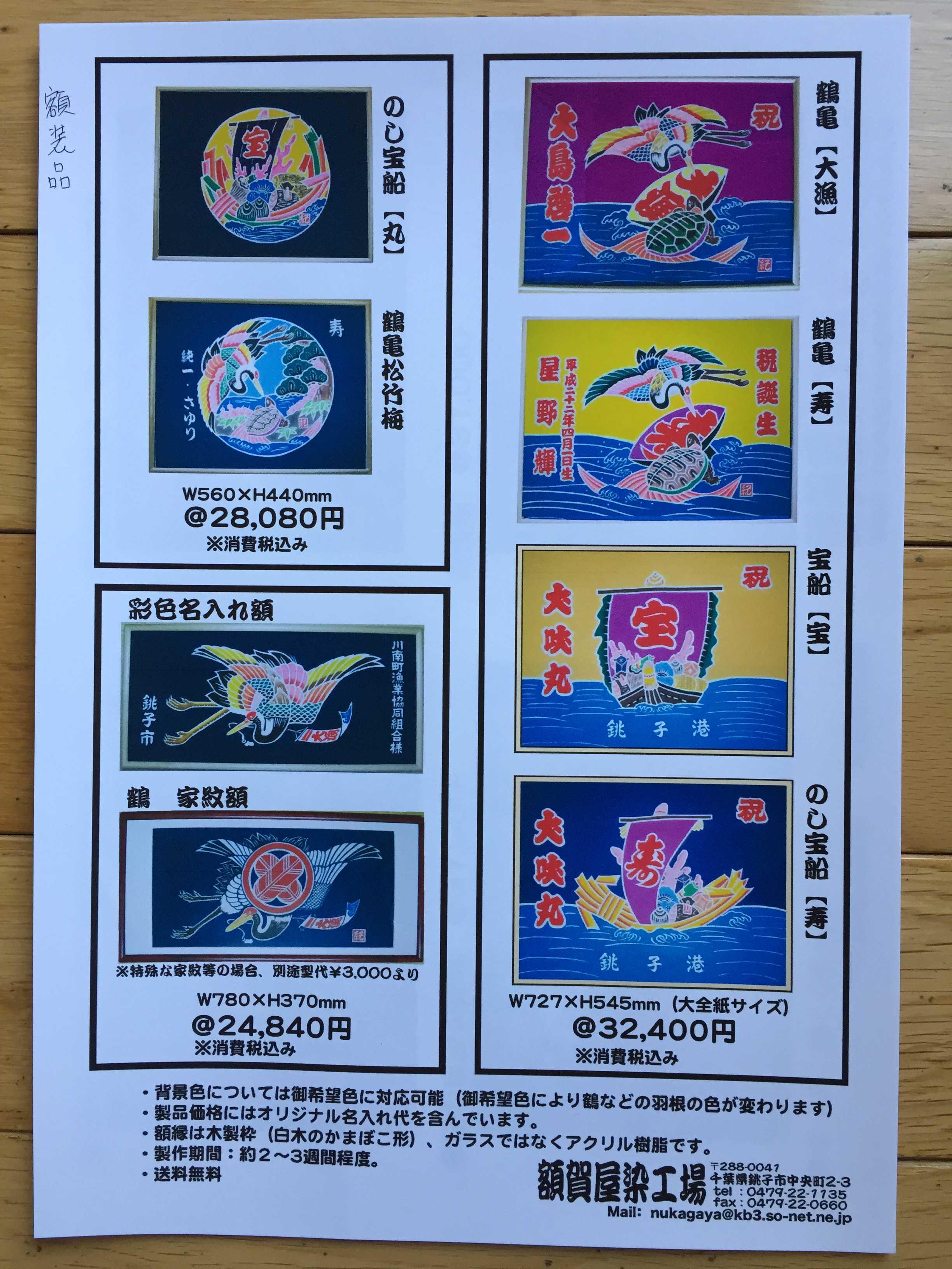 萬祝式大漁旗の額装品