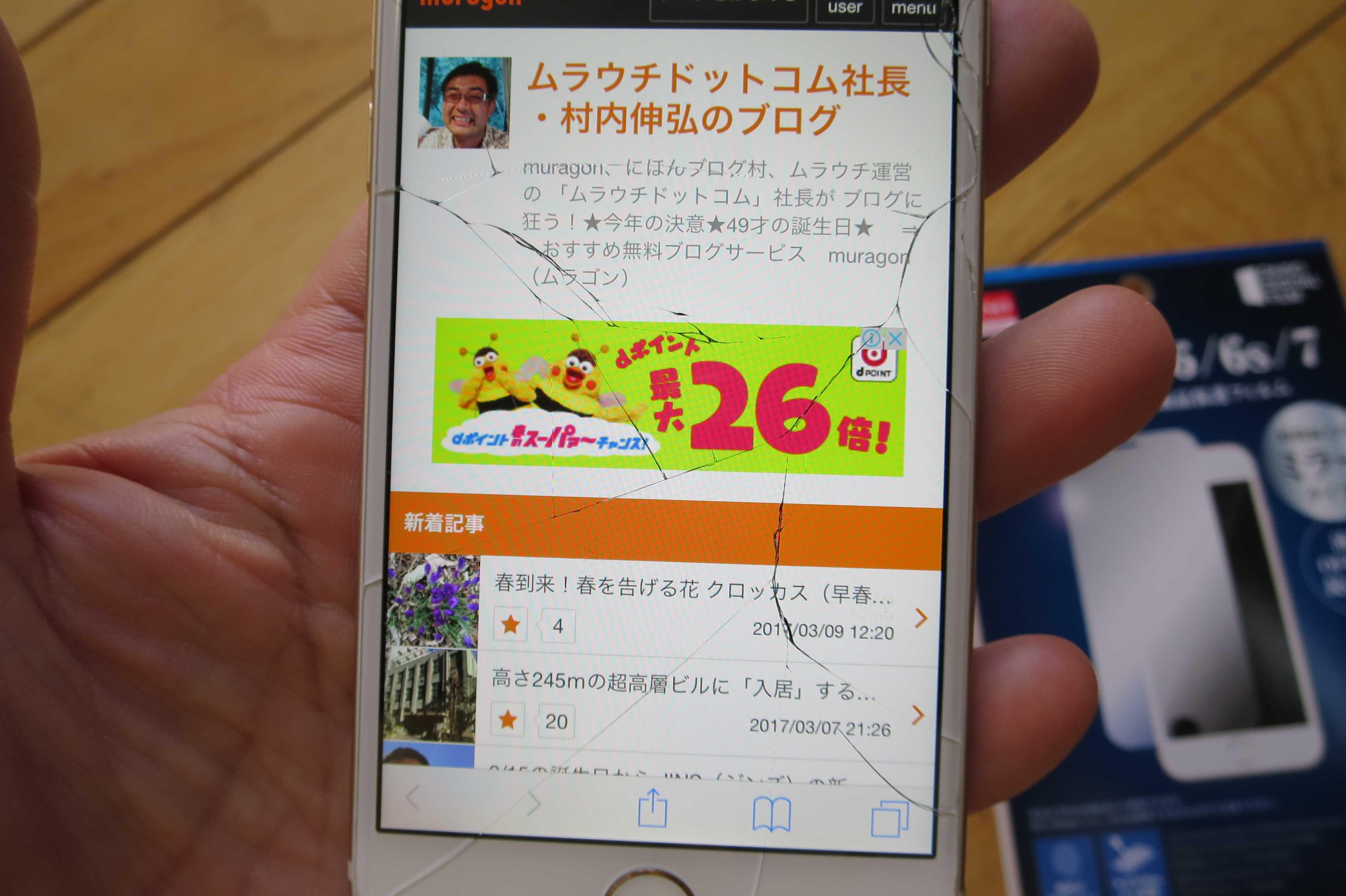 iPhone用液晶保護フィルムを貼り付ける前の割れた画面
