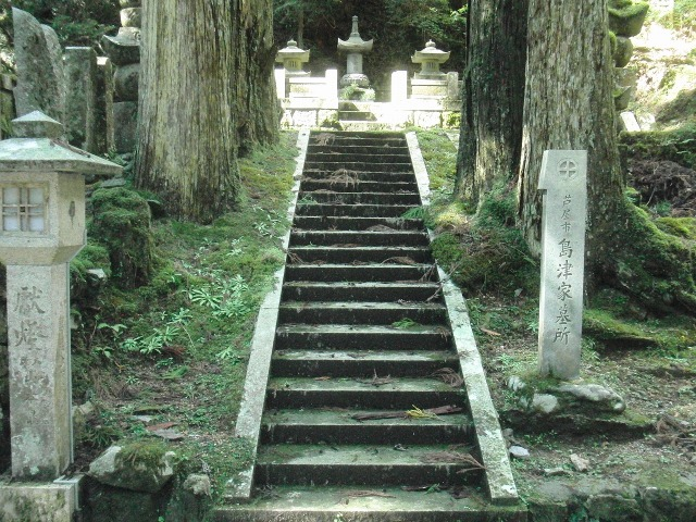 島津家墓所