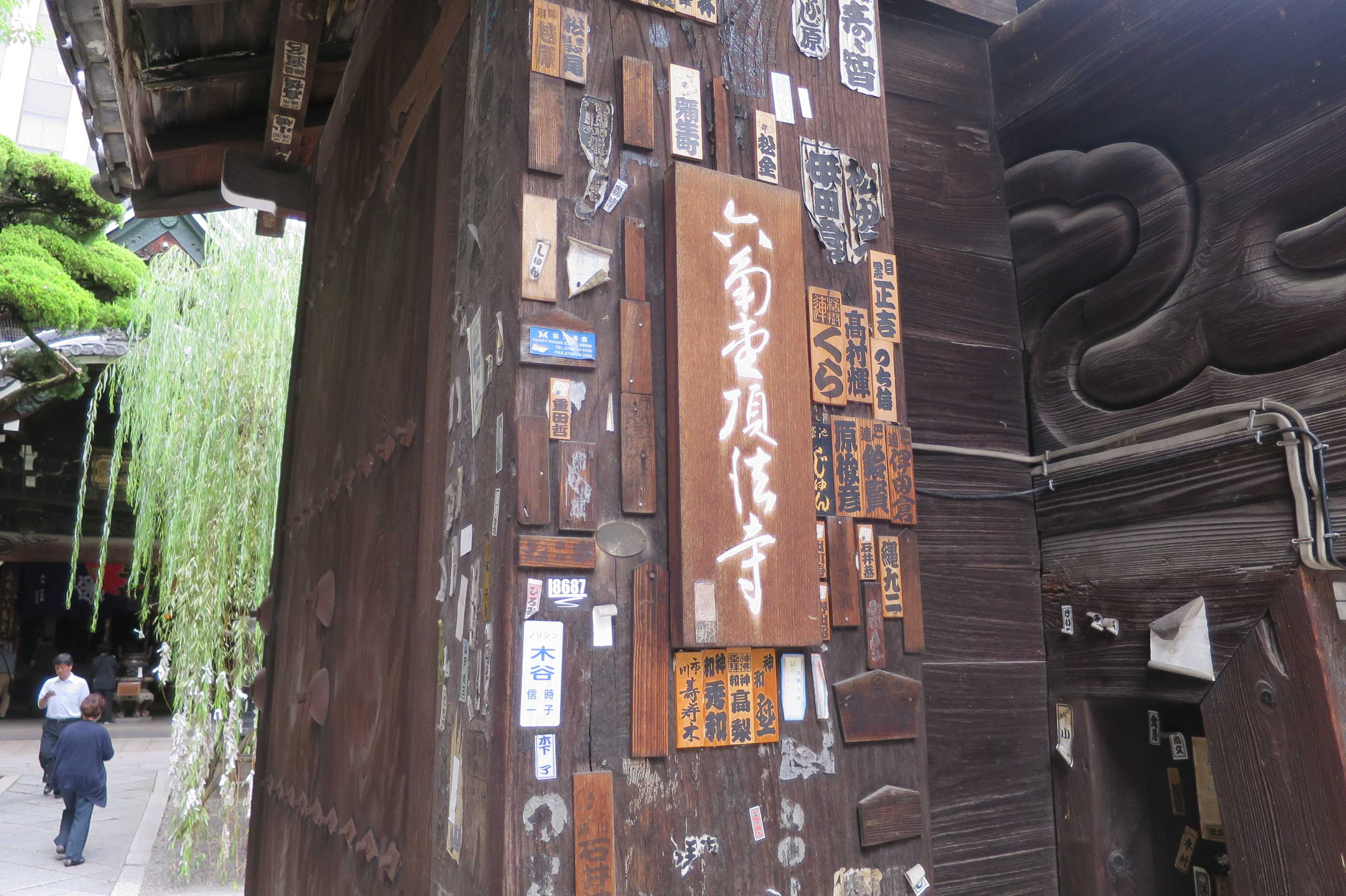 六角堂頂法寺の山門の表札