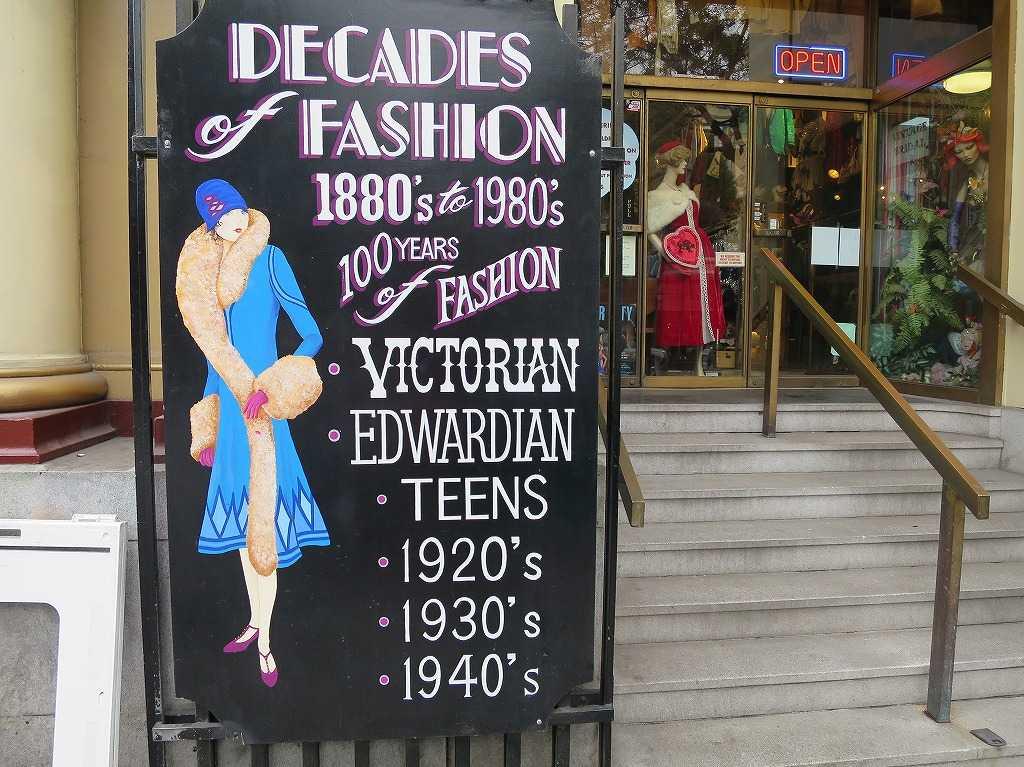 ヘイトアシュベリー - 100年間のファッションの店