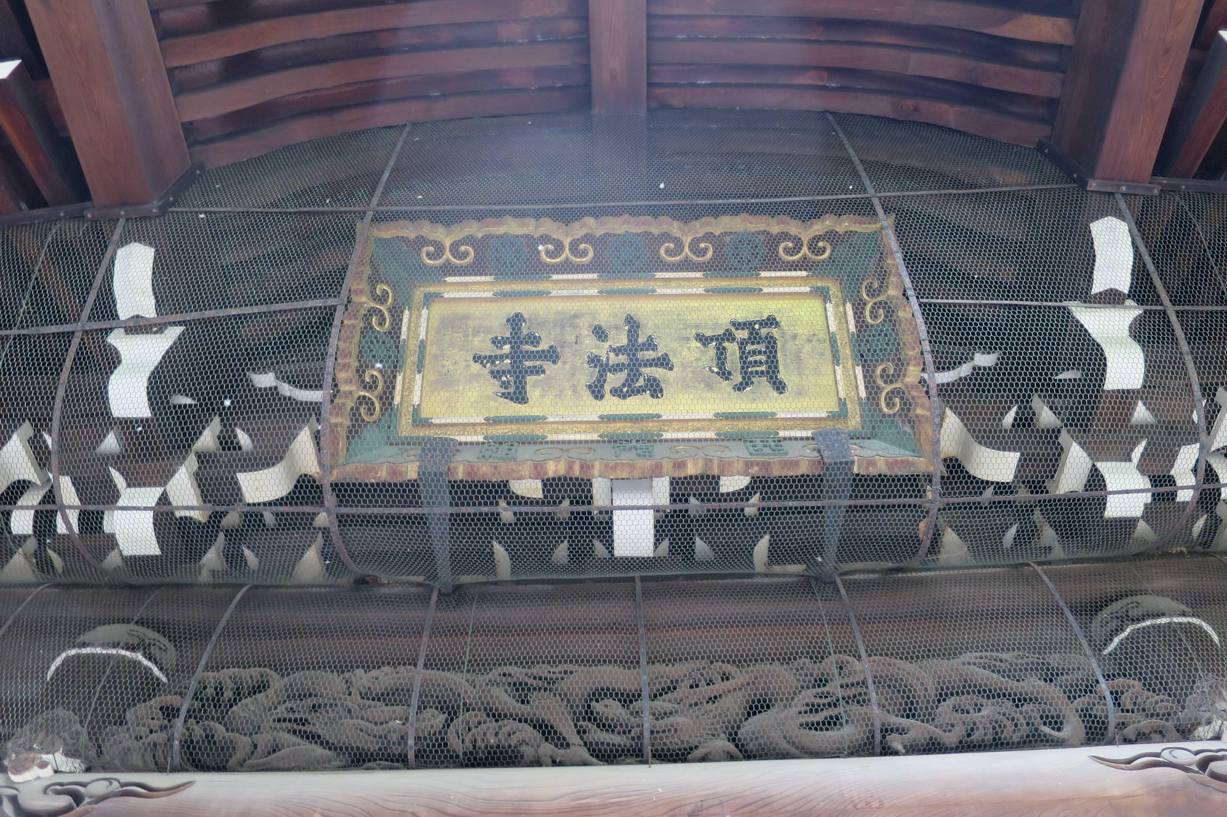 京都・六角堂(頂法寺)の寺号額(じごうがく)
