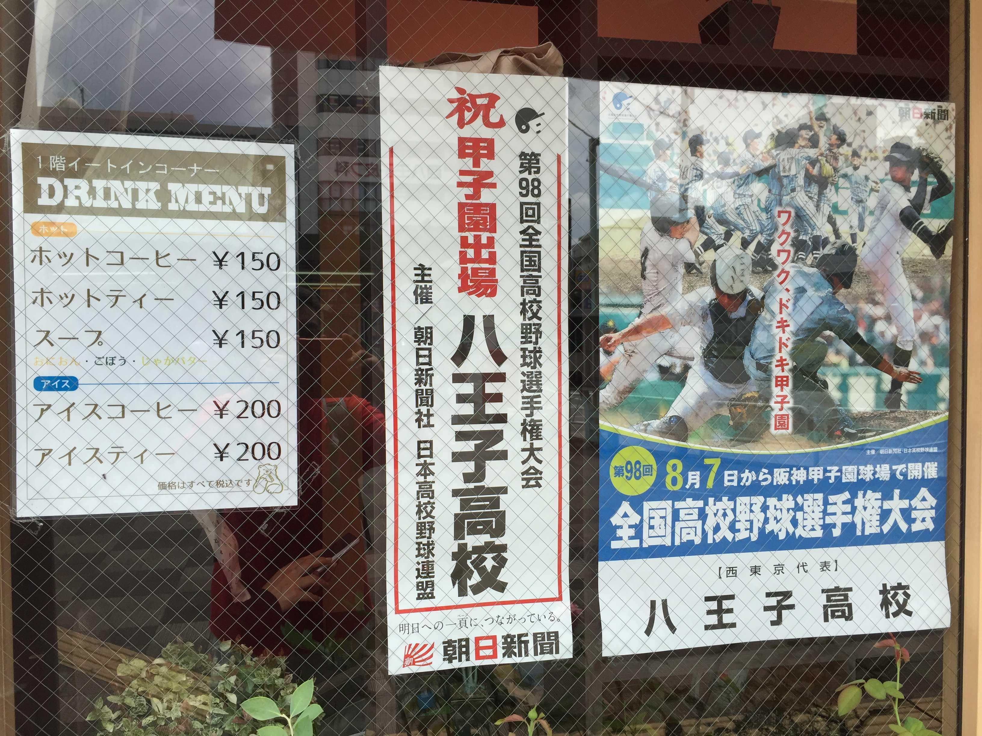 西八の喫茶店にも 「西東京代表 八王子高校」