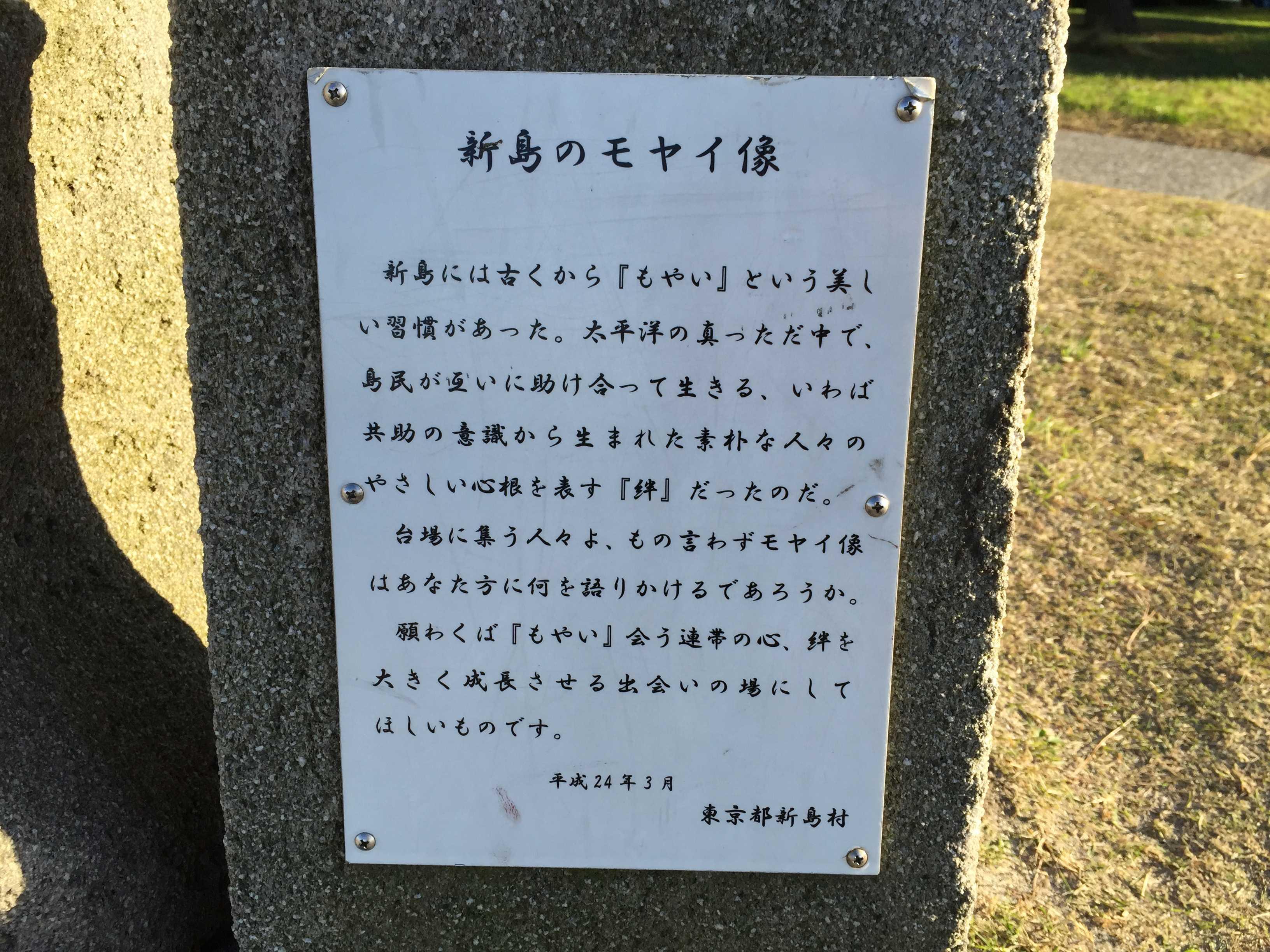 新島のモヤイ像 - 東京都新島村