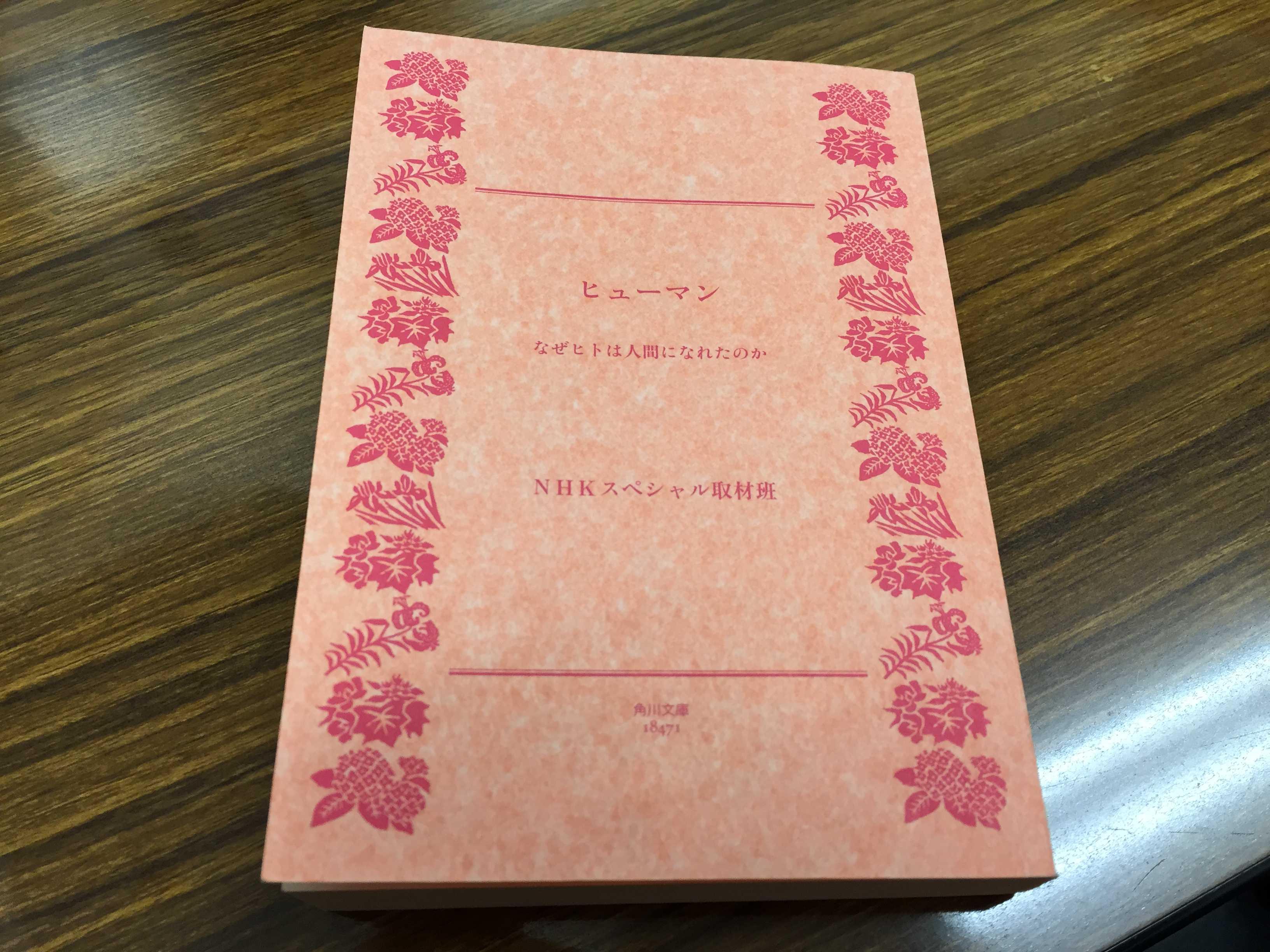 角川文庫 18471 ヒューマン