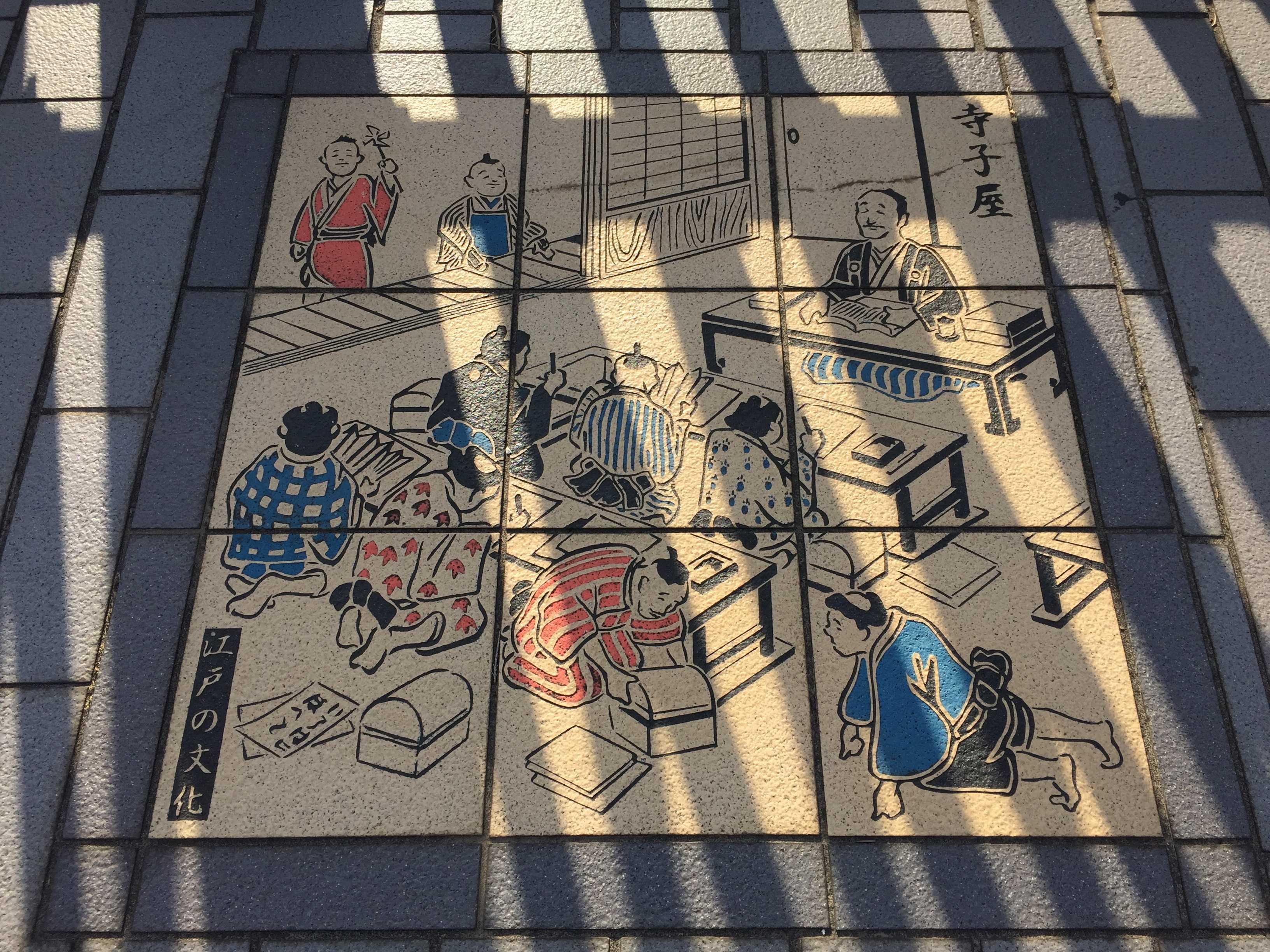 江戸の文化 寺子屋
