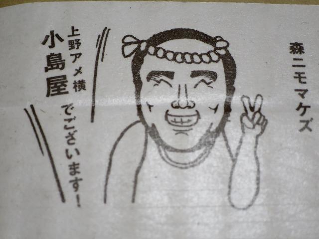上野アメ横 小島屋でございます!
