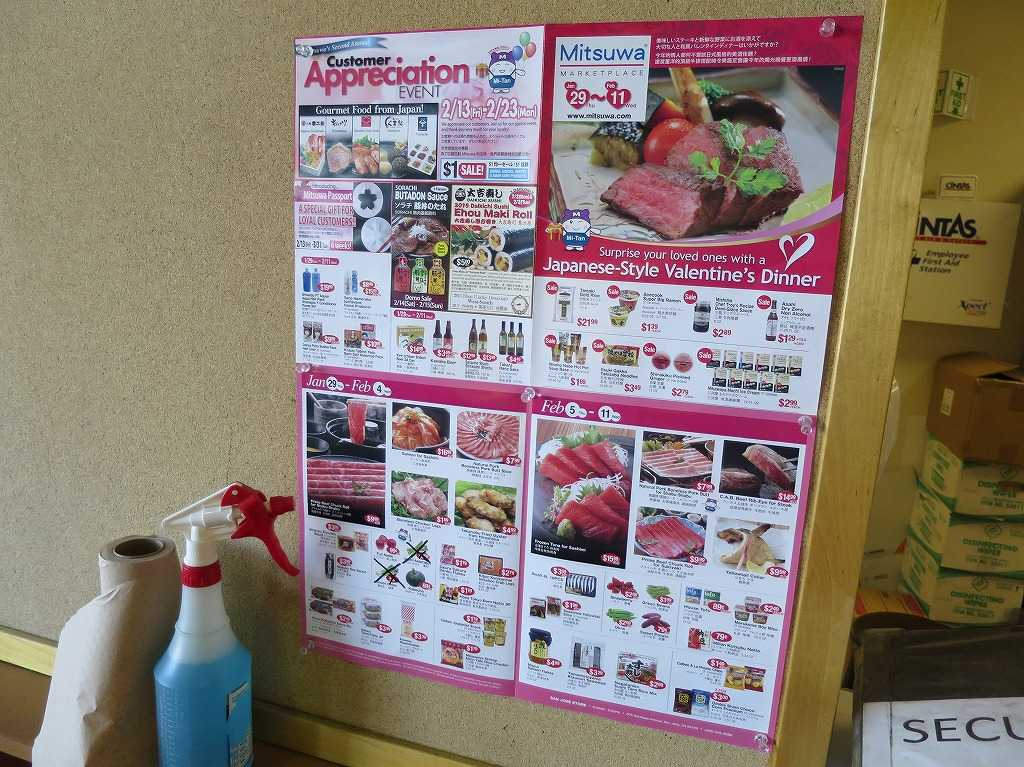 Mitsuwa(ミツワ)の店内チラシ