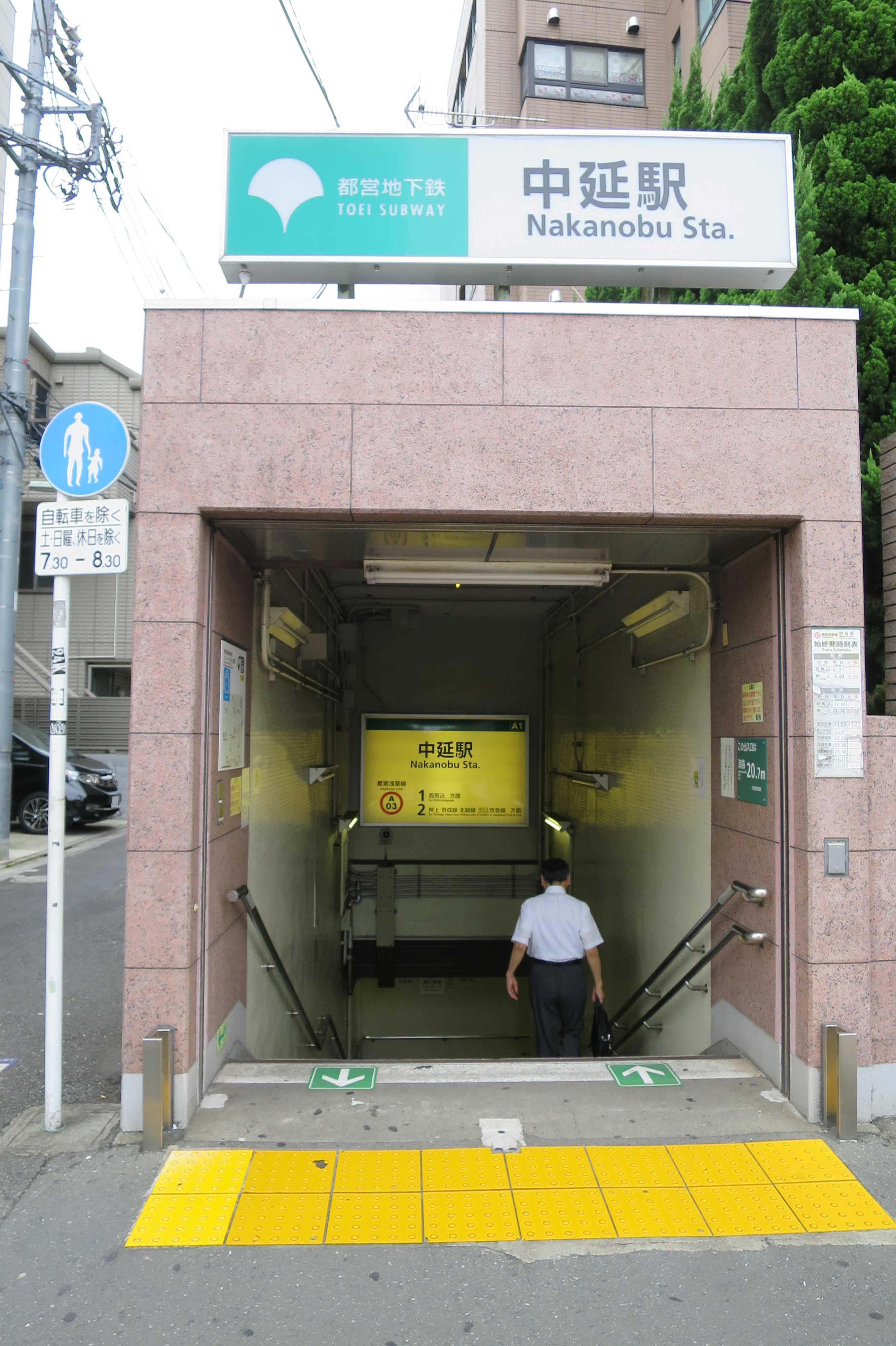 都営地下鉄 中延駅