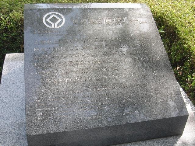 世界遺産・原爆ドームの石碑