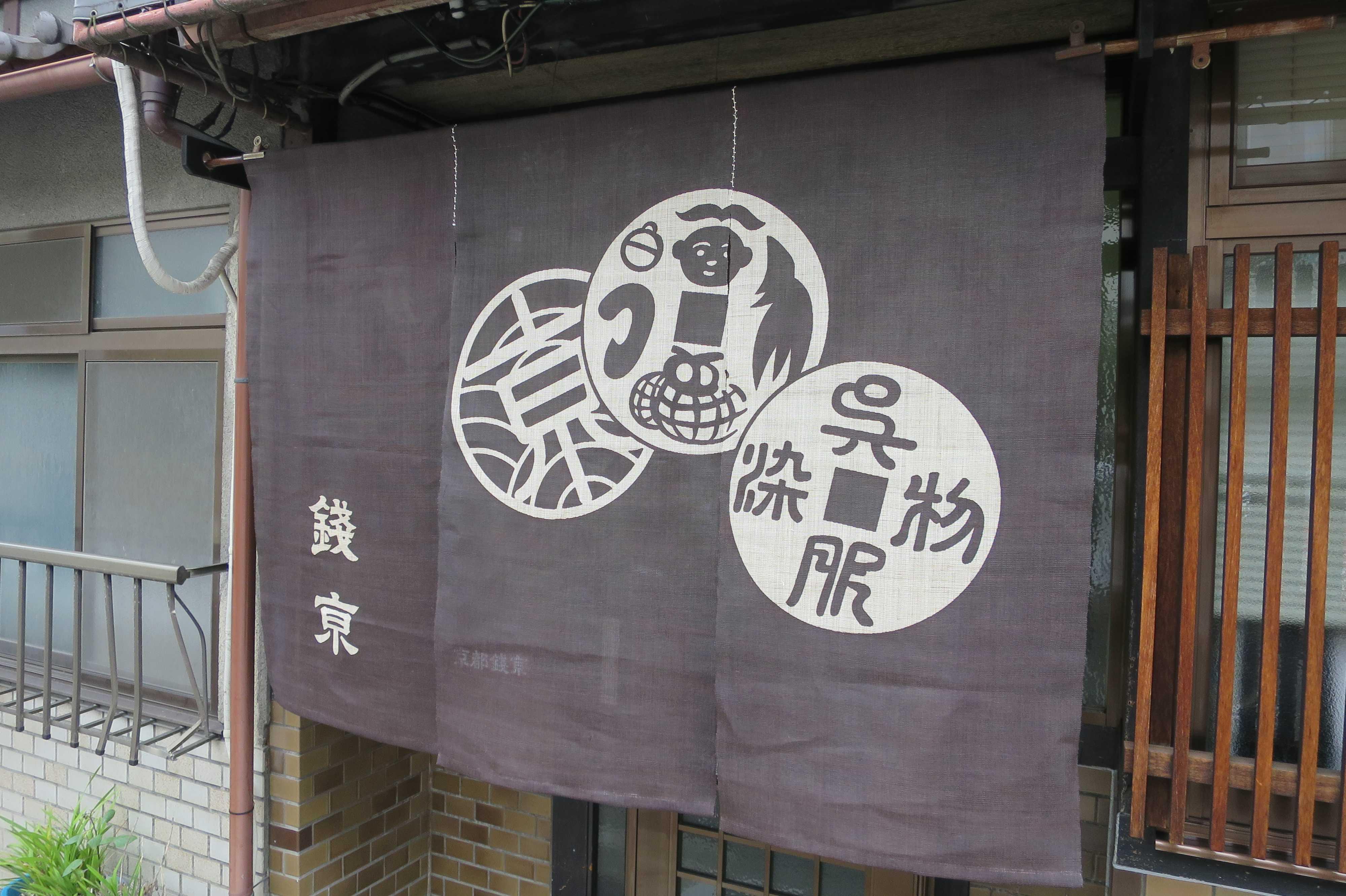 お誂え高級呉服・着物(きもの) 京都銭京