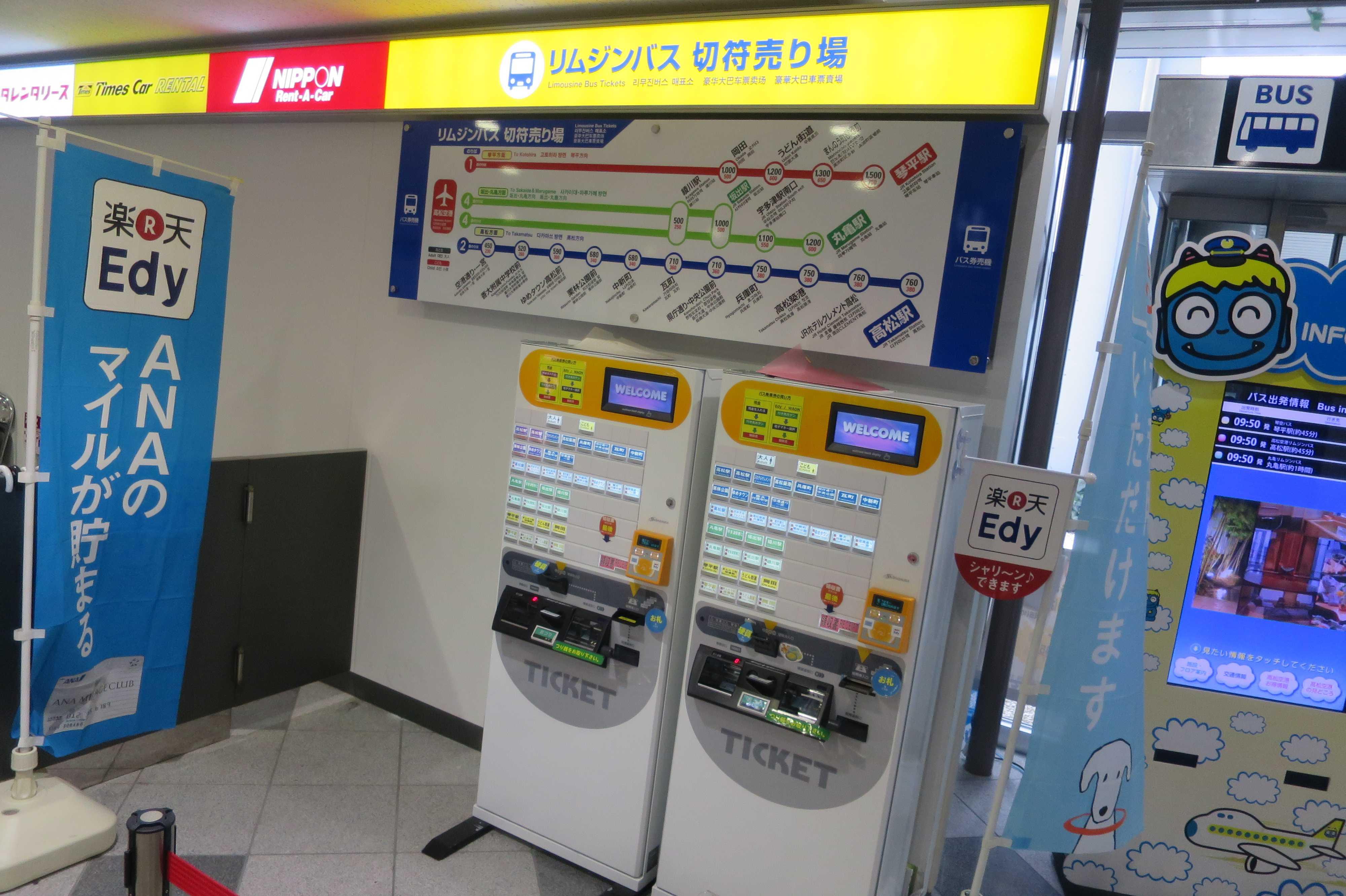高松空港 - リムジンバス 切符売り場