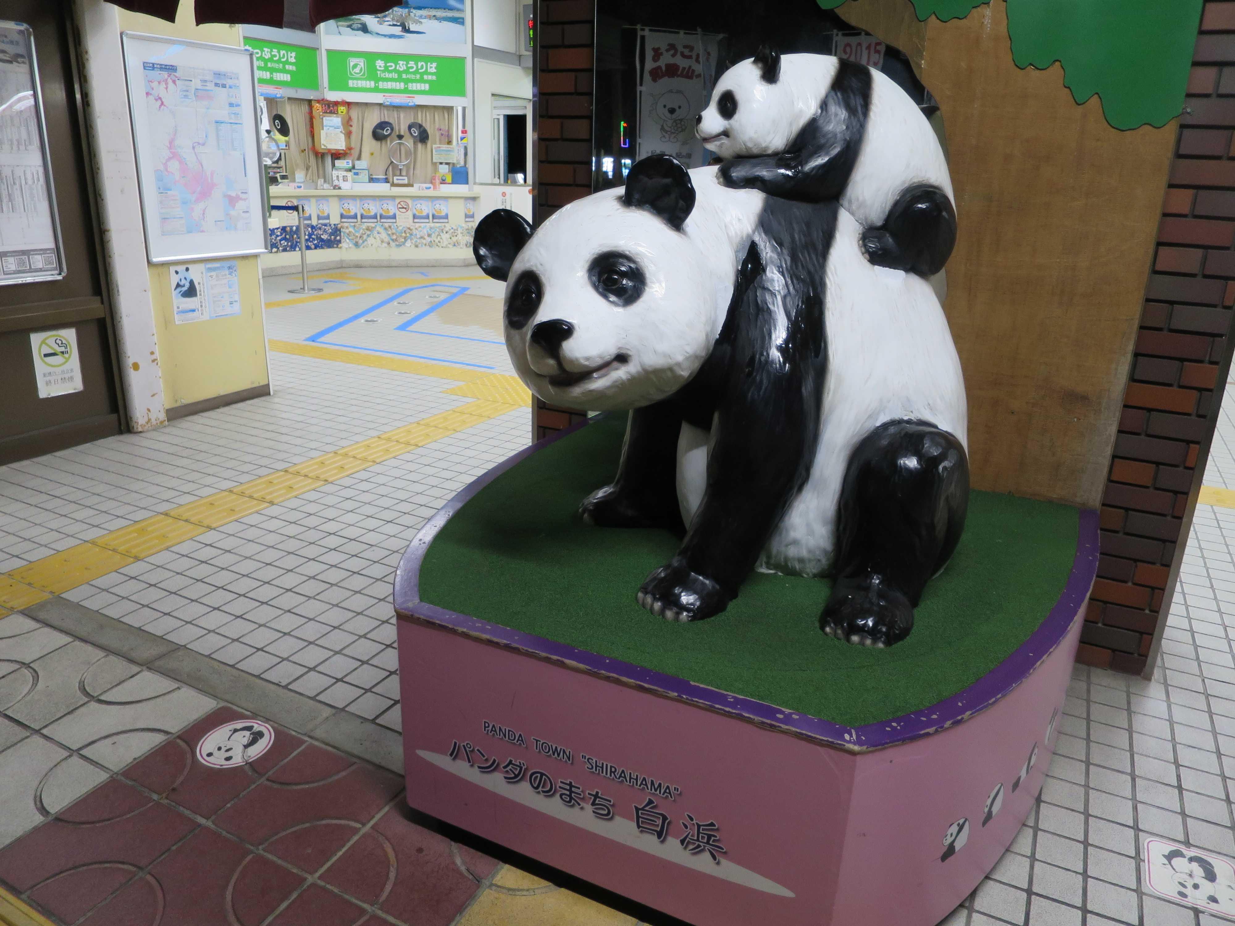 パンダのまち 白浜