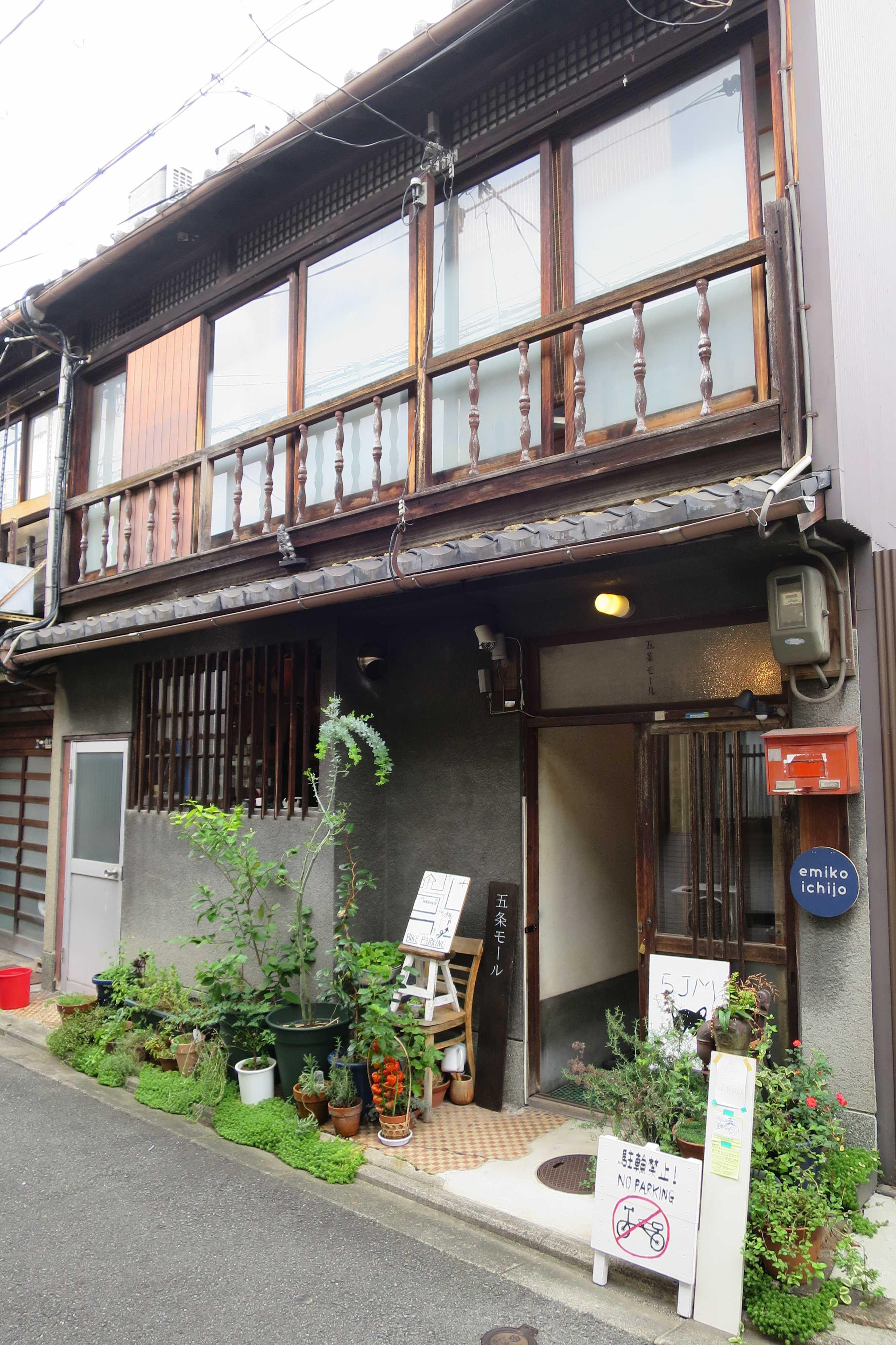 京都・五条楽園 - 玄関前にタイル装飾の痕跡が残っている家(五条モール)