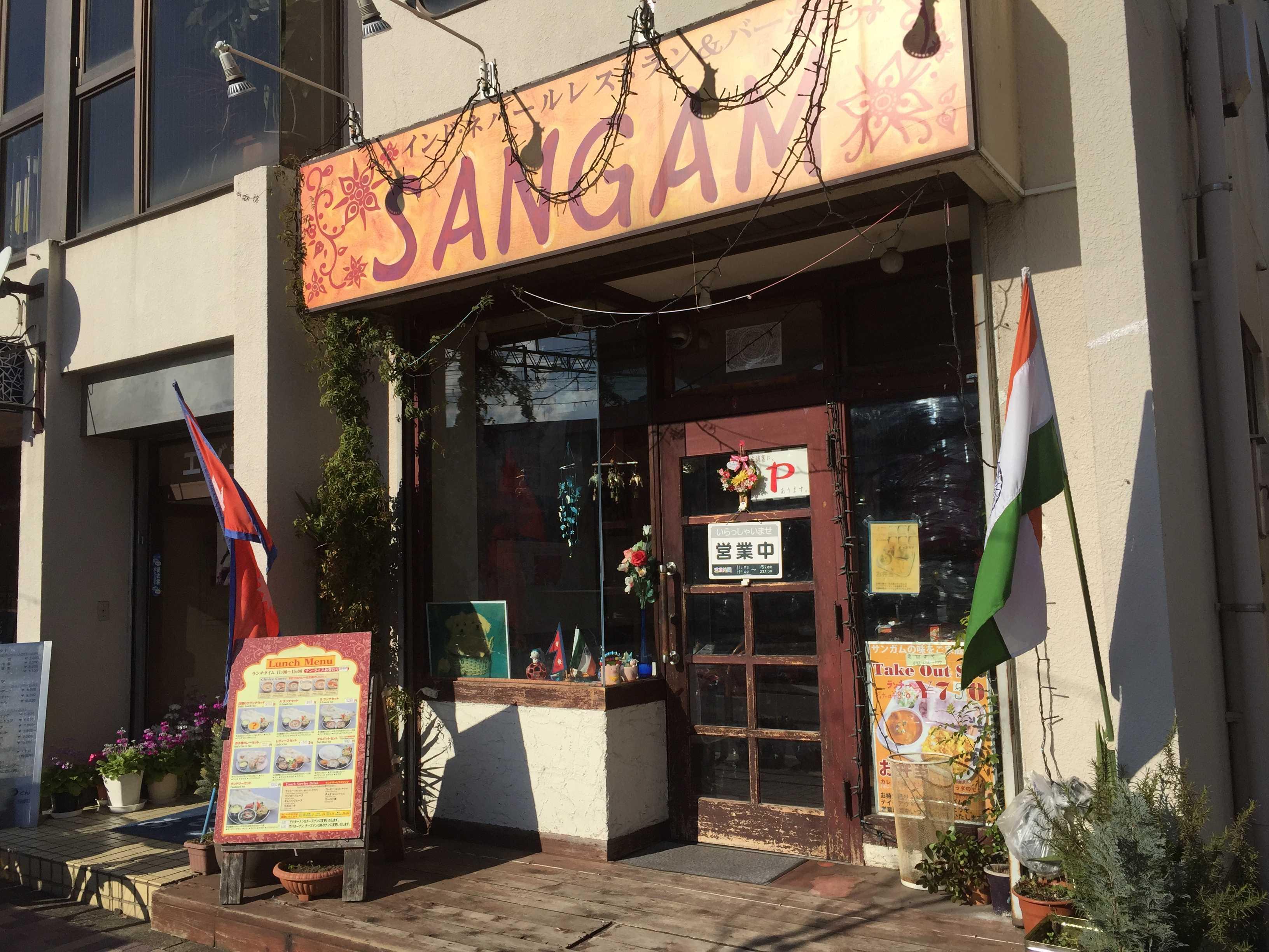 インド・ネパールレストラン&バー 京王北野駅前「サンガム(SANGAM)」