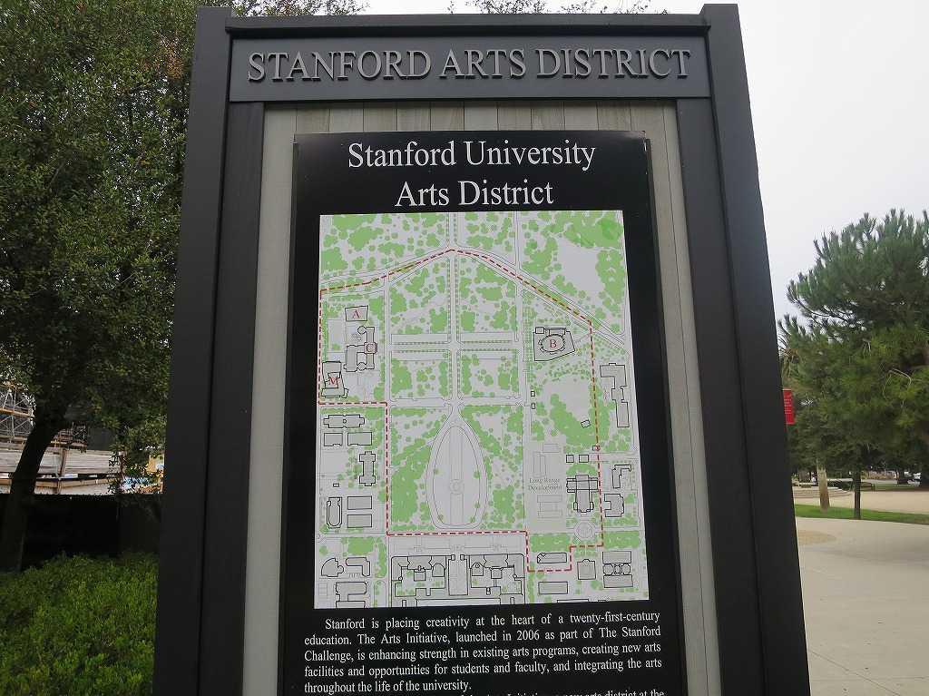 スタンフォード大学 アート地区(Stanford University Arts District)