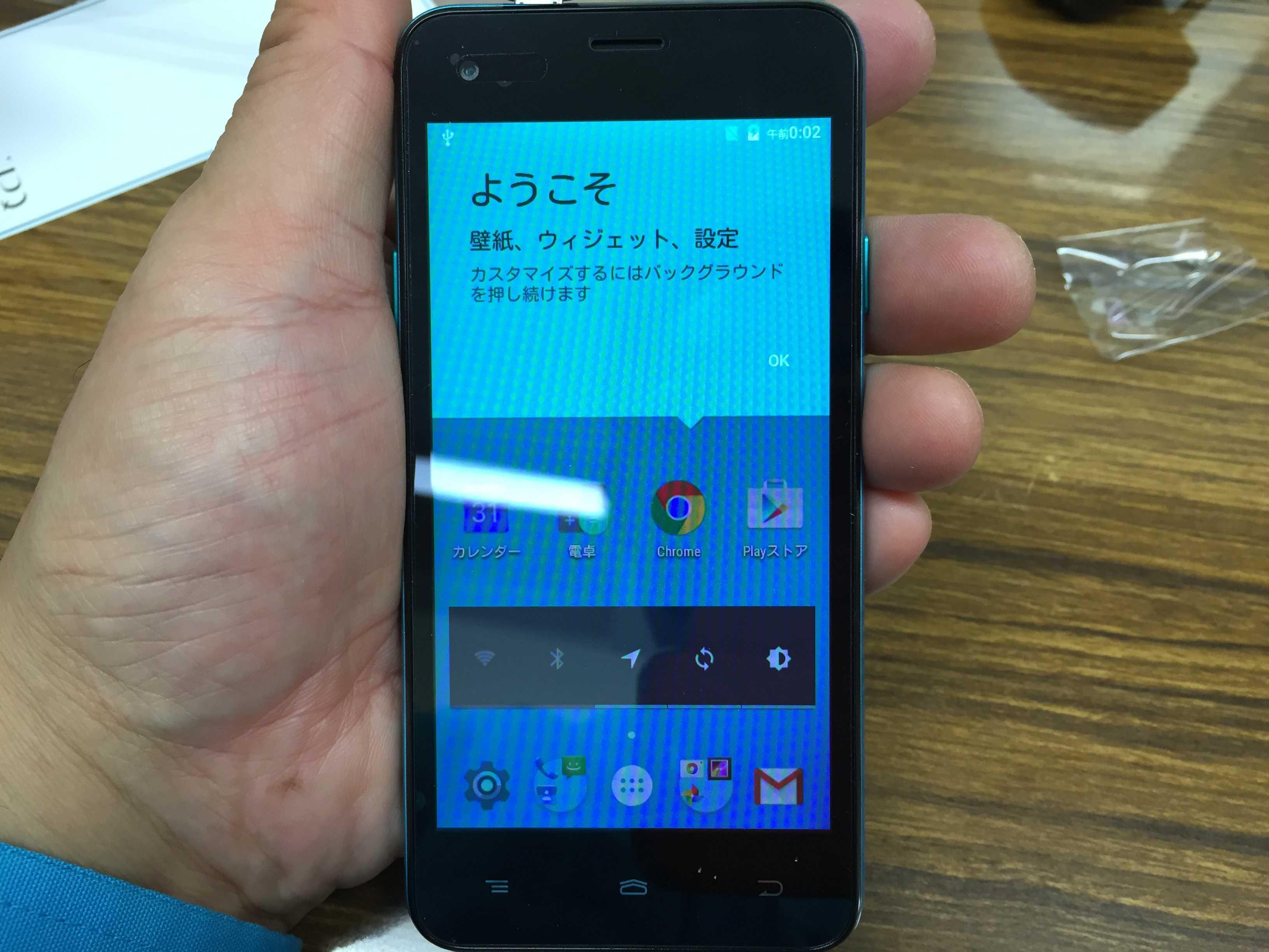 SIMフリースマホ: UPQ(アップ・キュー)Phone A01 - ようこそ