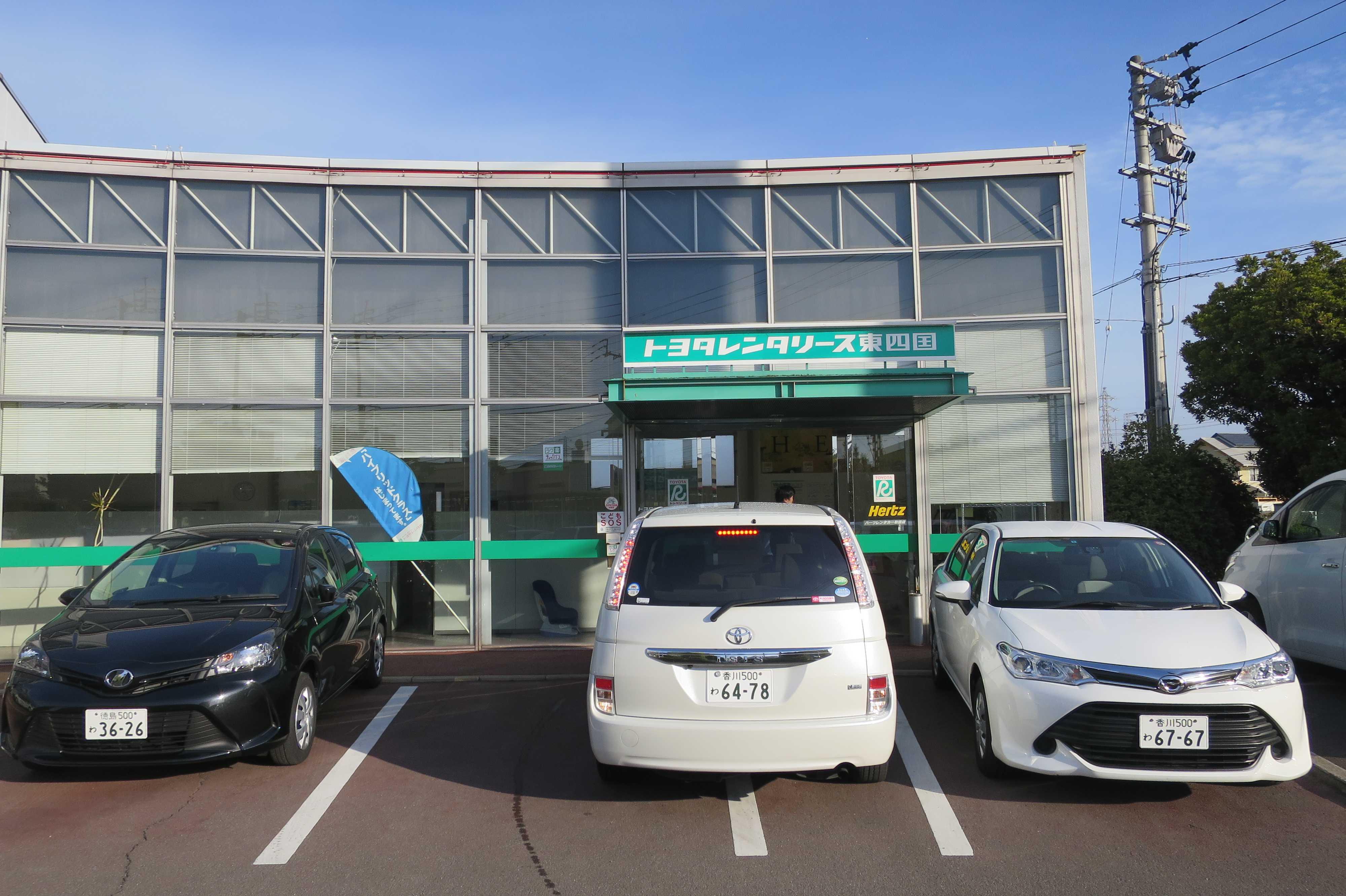 トヨタレンタリース東四国 丸亀店