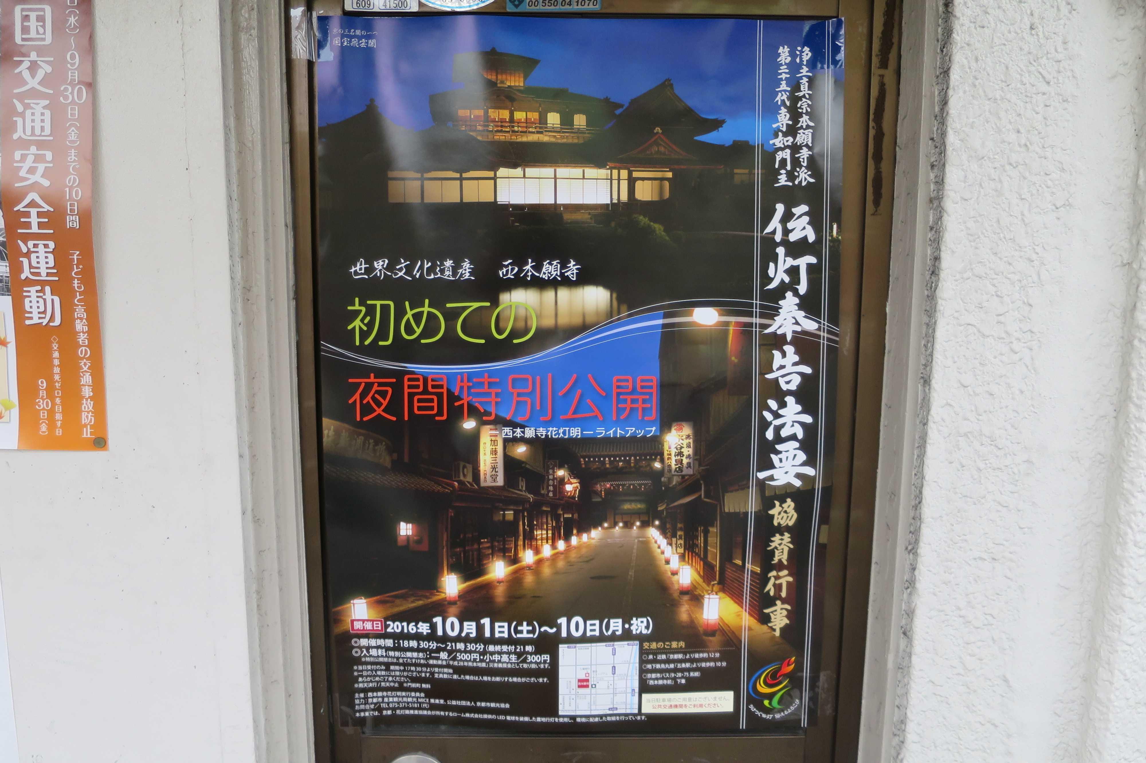 第25代専如門主伝灯奉告法要 協賛行事「西本願寺 夜間特別公開」