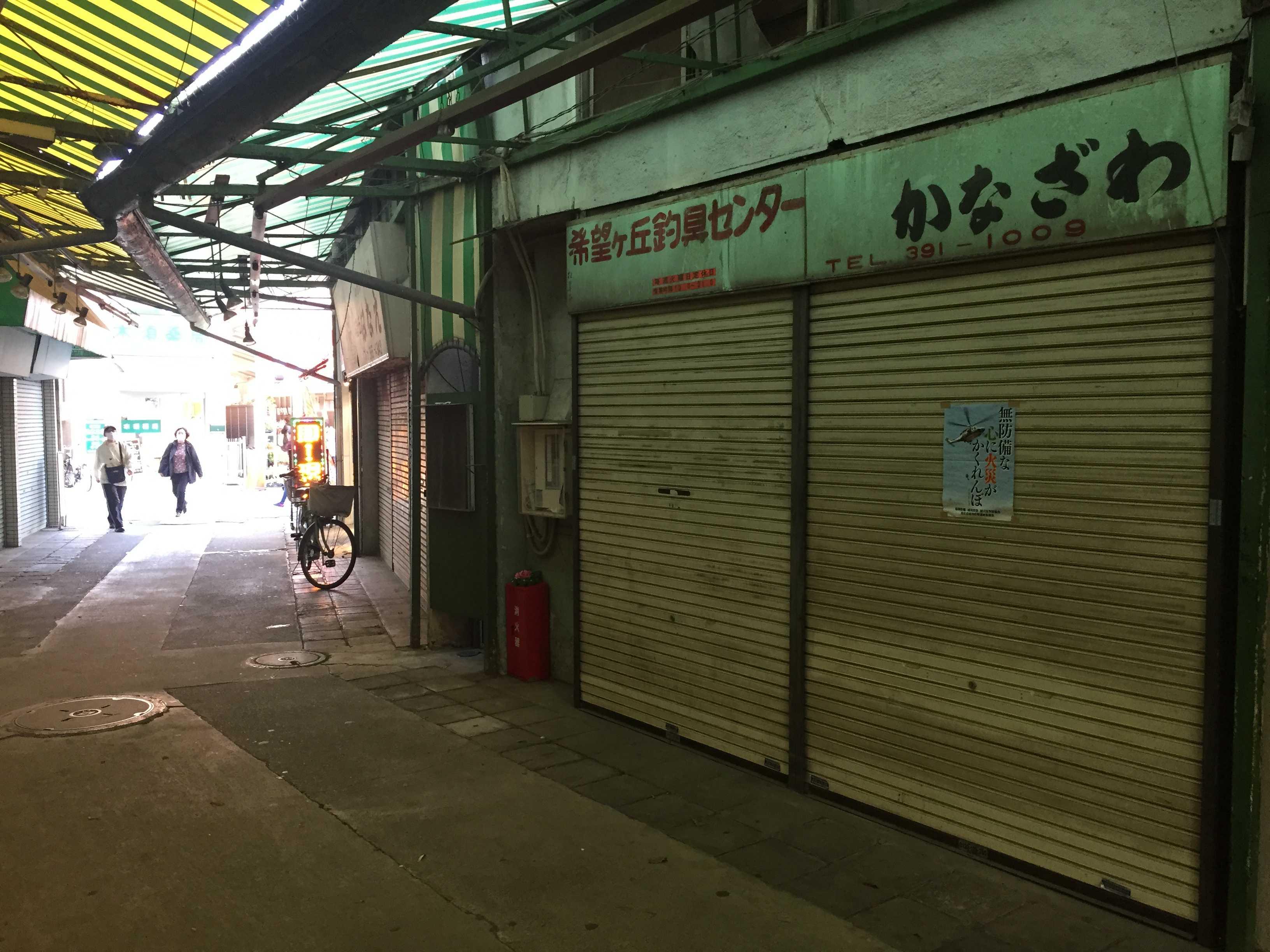 釣具屋さん - 希望ヶ丘ショッピングセンター