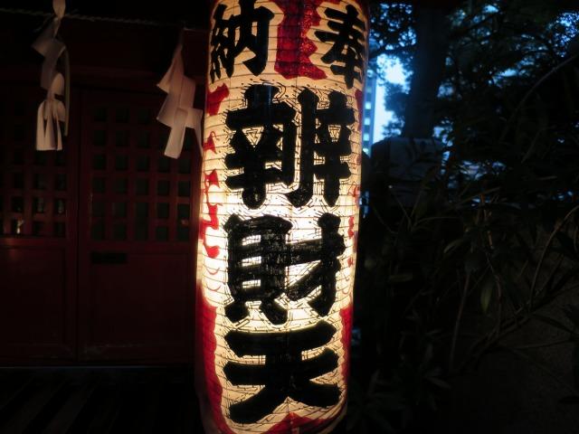 愛宕神社 - 辨財天