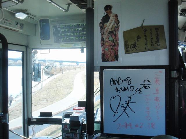 岩佐美咲(わさみん)の直筆サイン