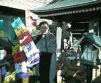 奉納栄寿稲荷神社の書を持つ村内伸弘
