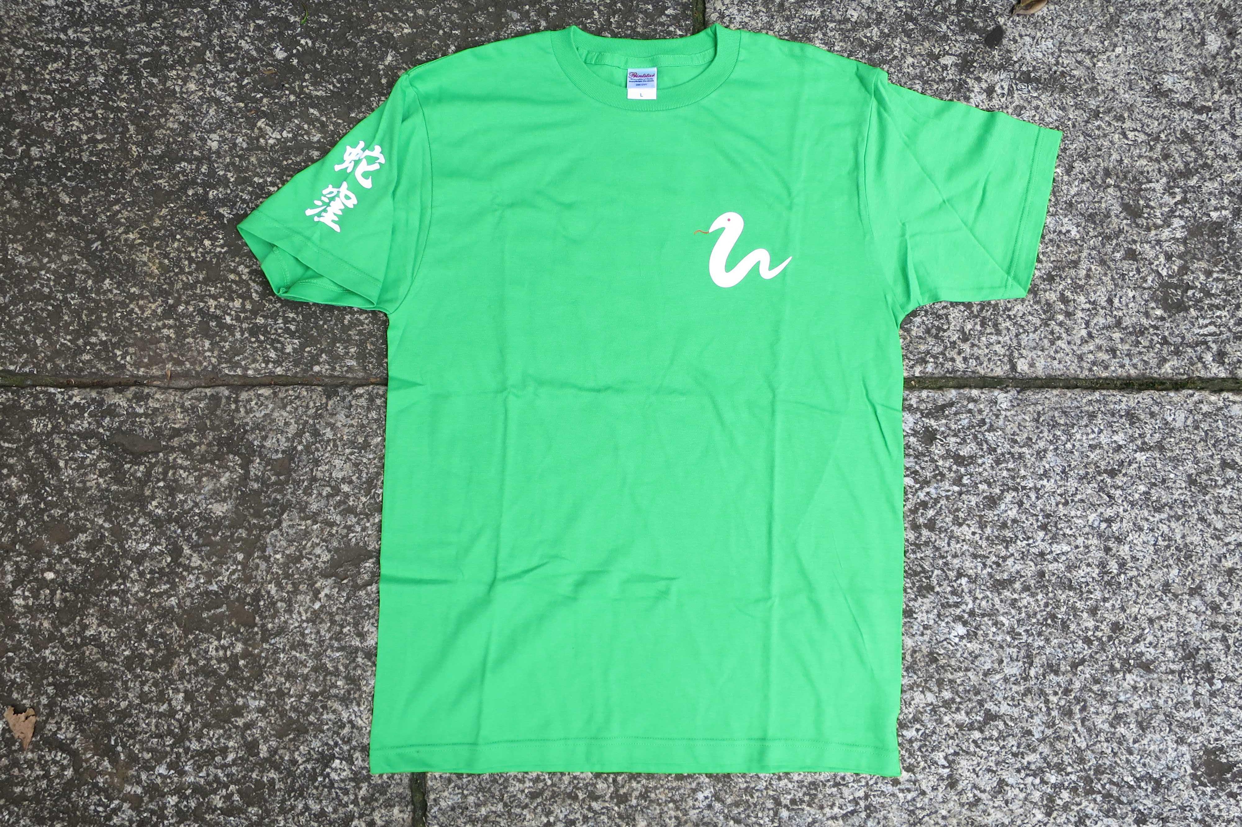 「蛇窪」の白い文字がかっこいい蛇窪Tシャツ