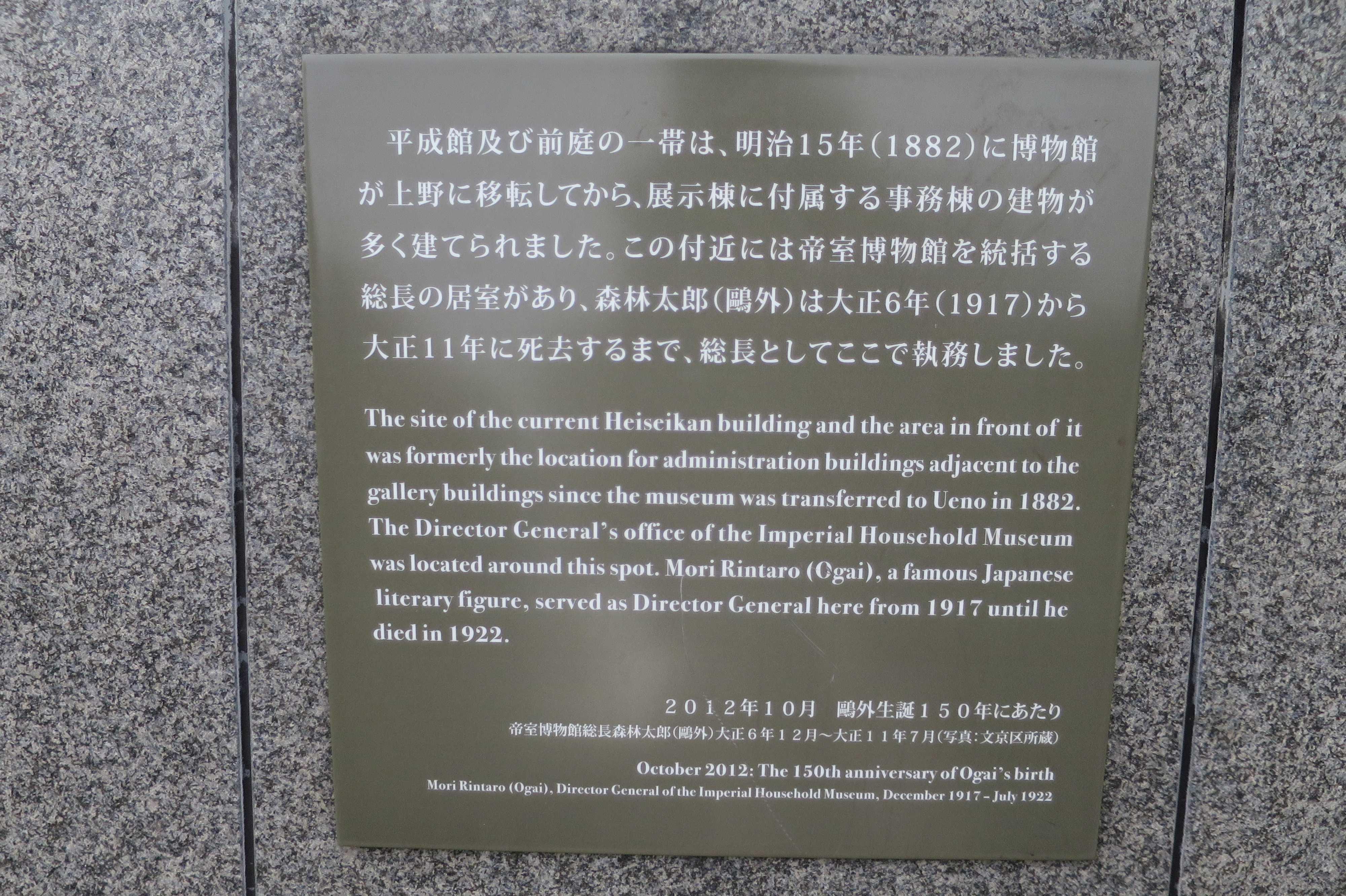 森鴎外総長室跡の説明文 - 東京国立博物館