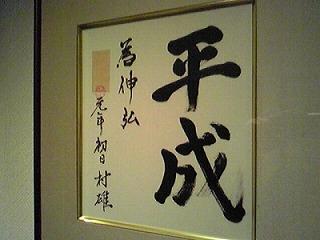 平成 為伸弘 元年初日 村雄
