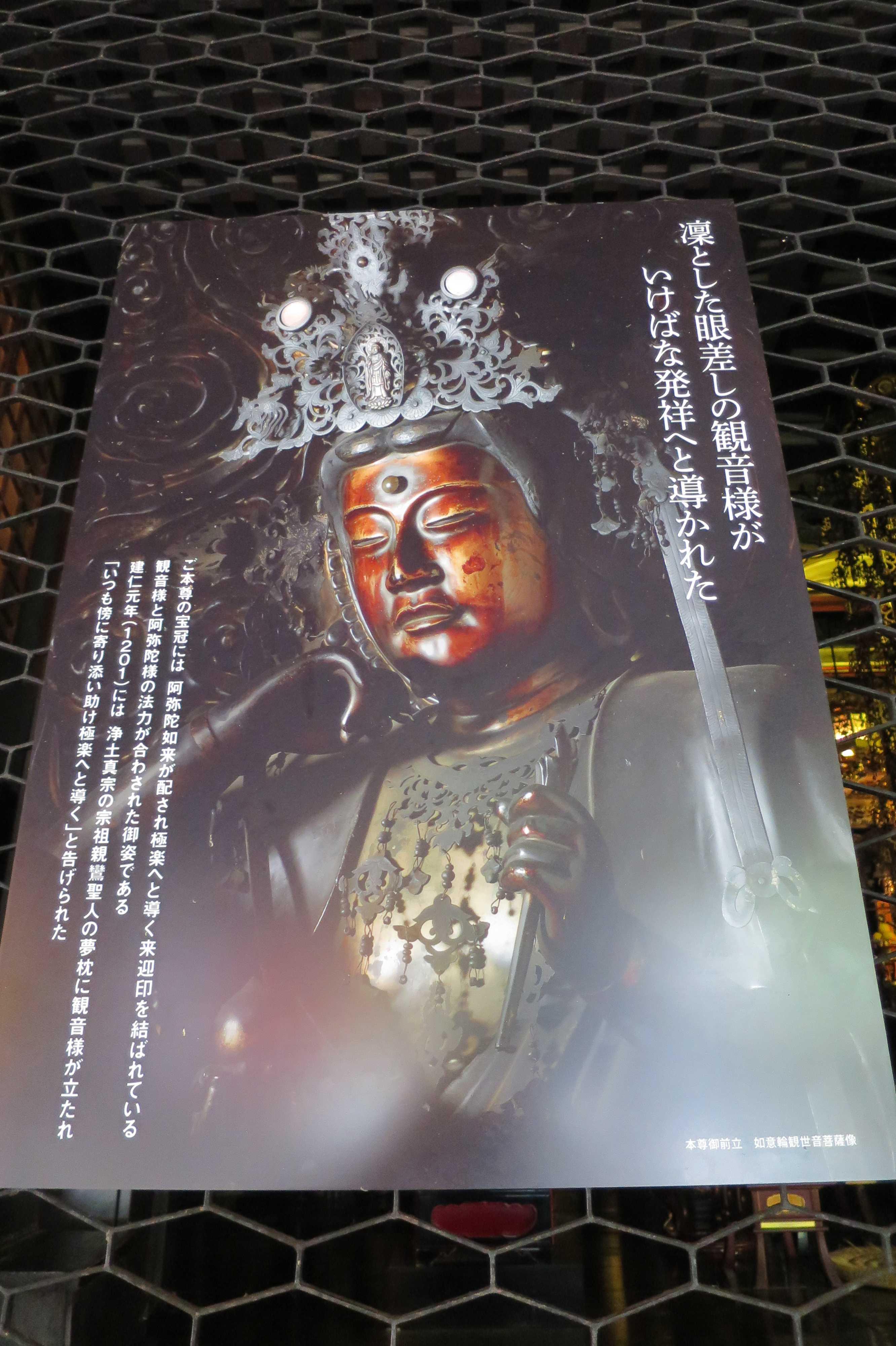 京都・六角堂 - 本尊御前立 如意輪観世音菩薩像