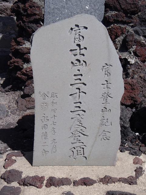 富士登山記念碑