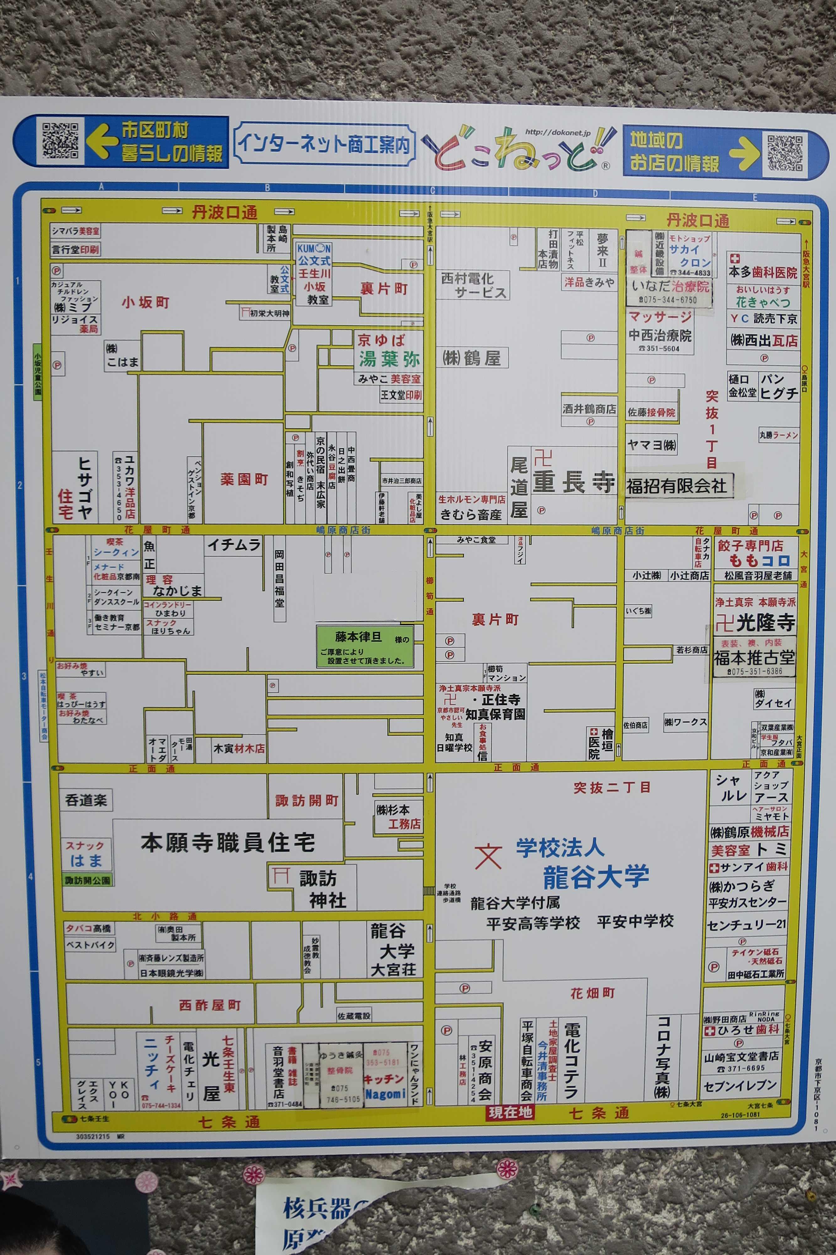 京都市下京区の地図