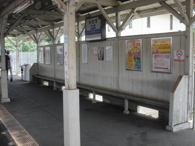 学文路駅(かむろ駅)