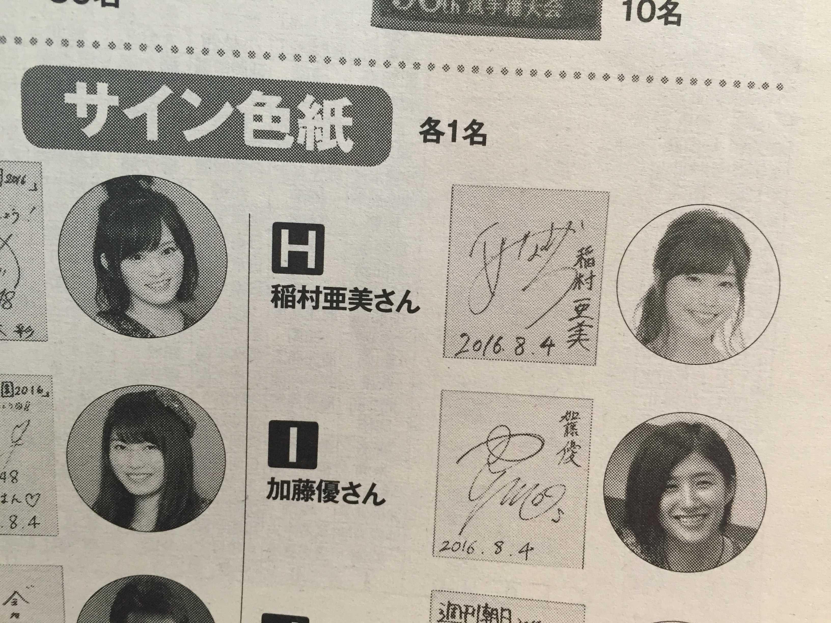 週刊朝日「甲子園2016」の稲村亜美サイン色紙プレゼント