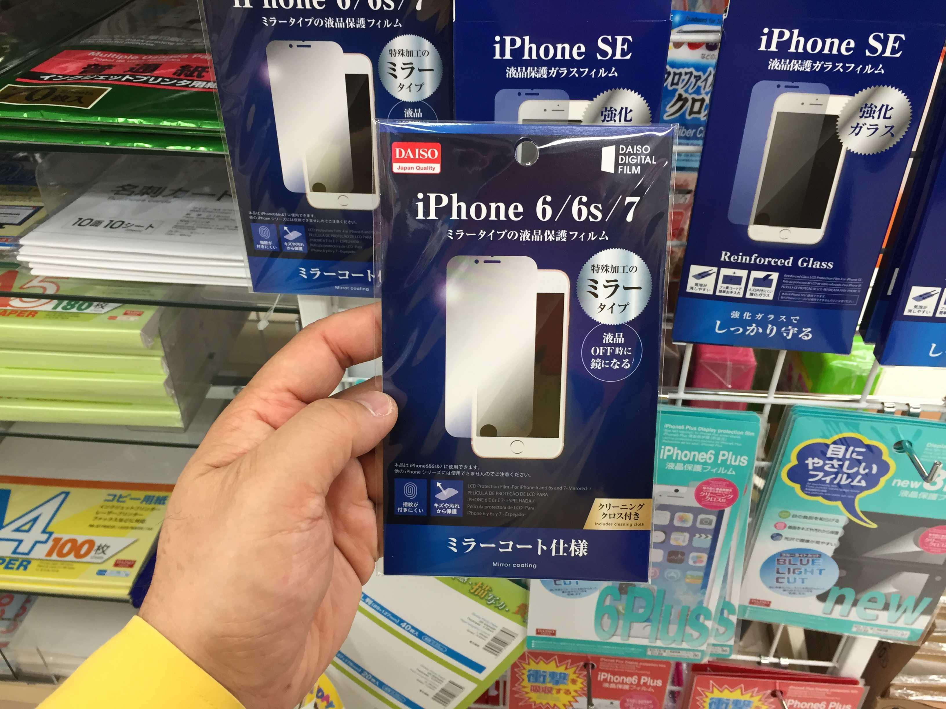 100均の iPhone用液晶保護フィルム