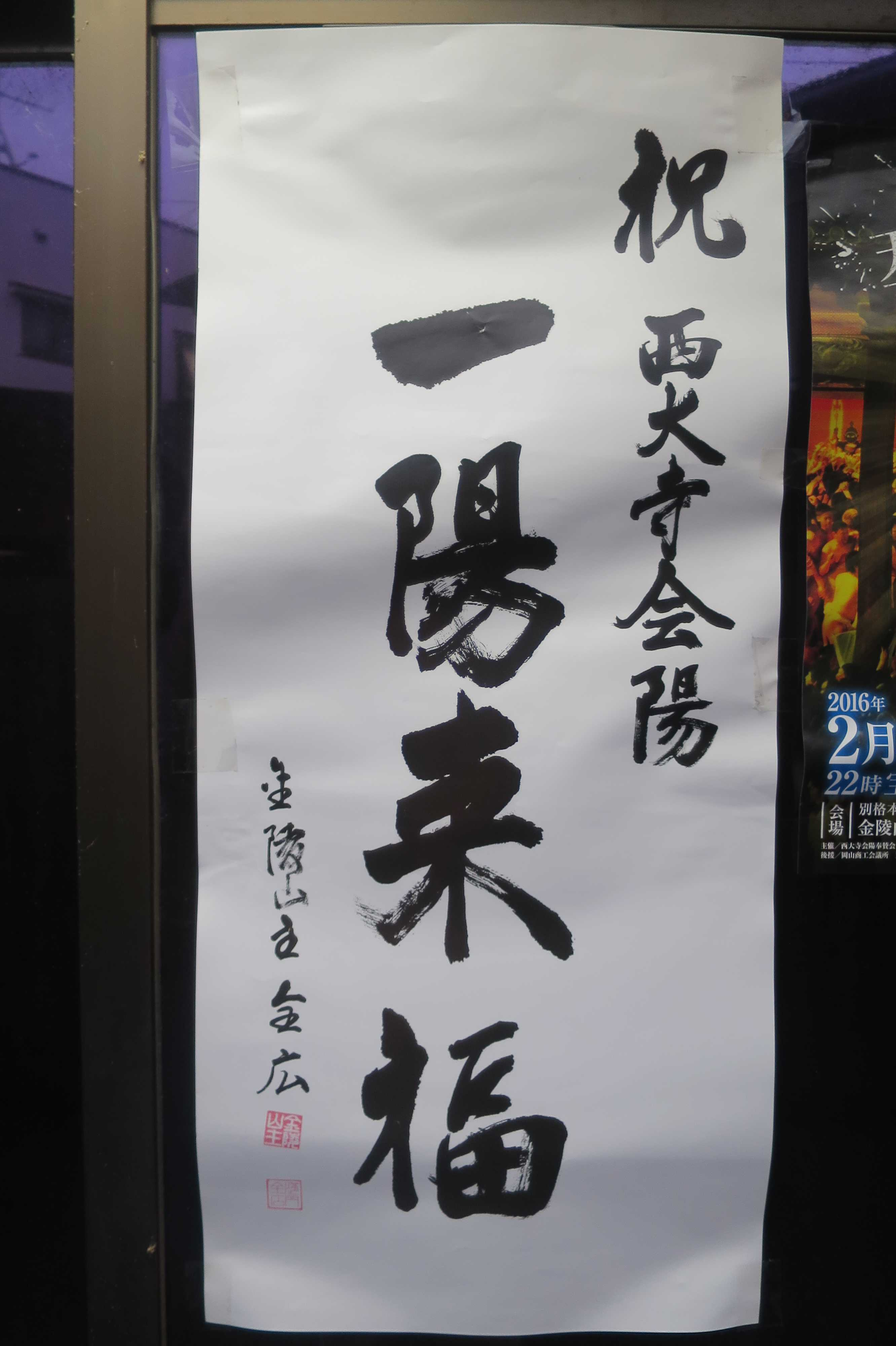 西大寺会陽 一陽来福のポスター