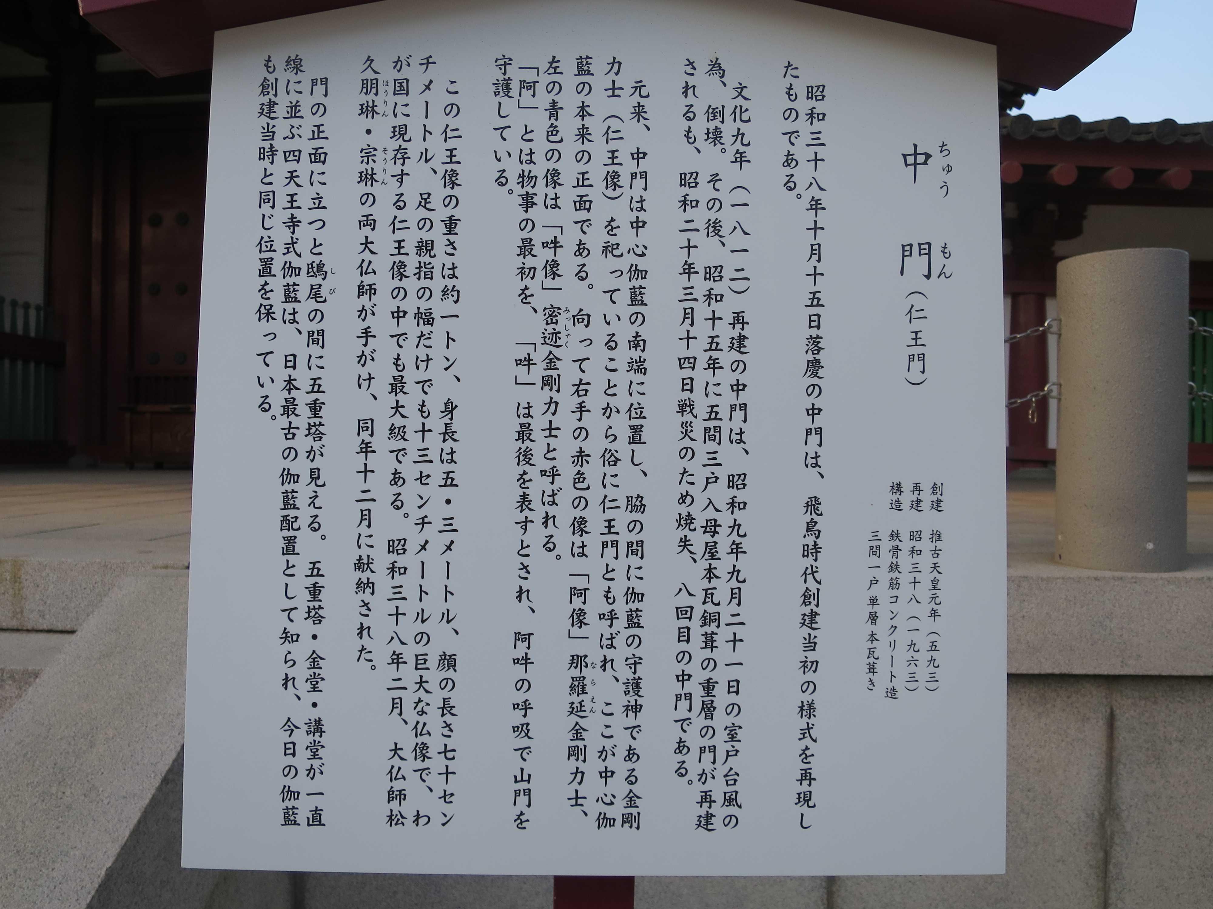 中門(仁王門)