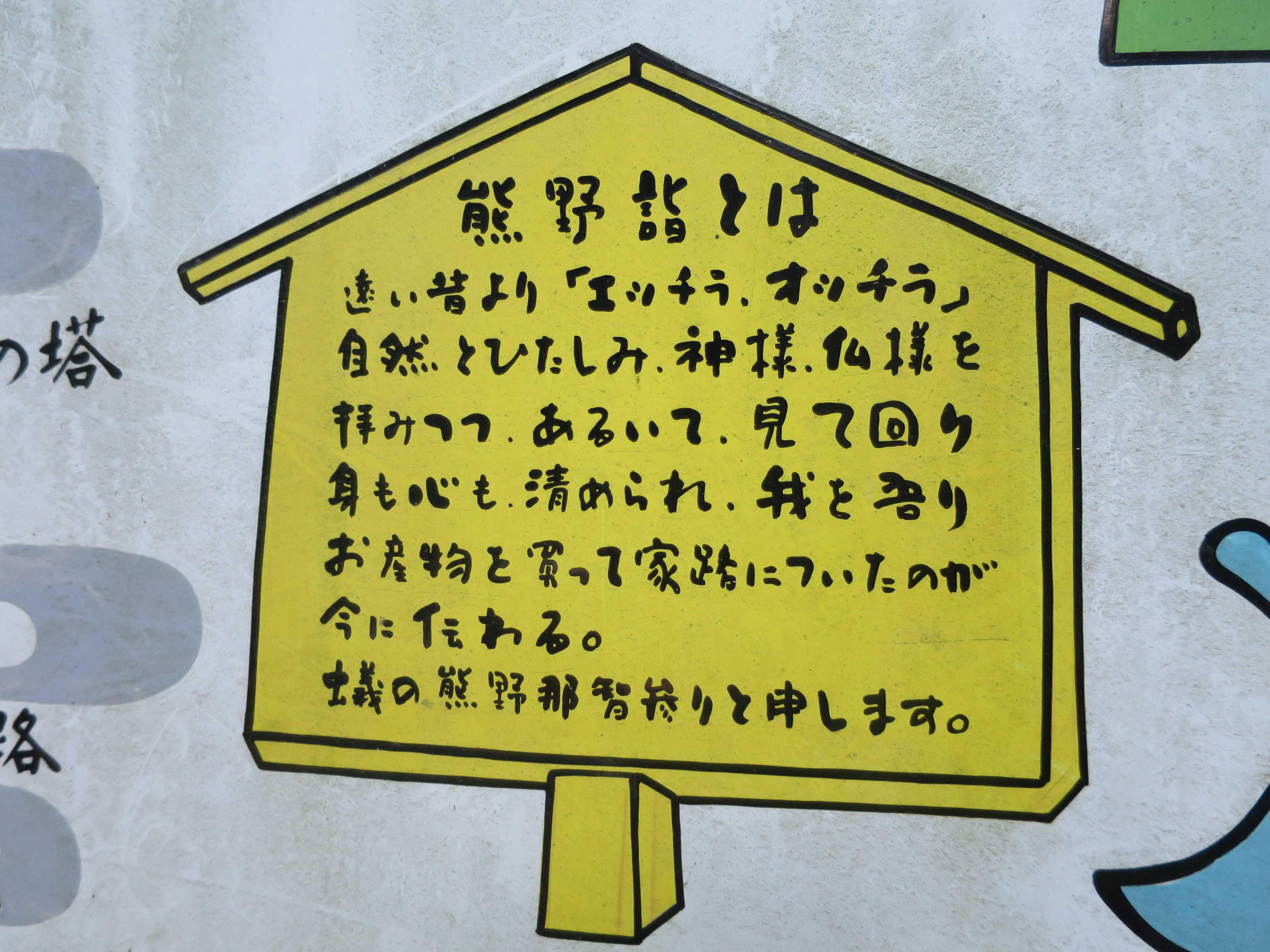 熊野詣とは