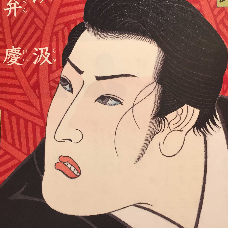 尾上松也の浮世絵