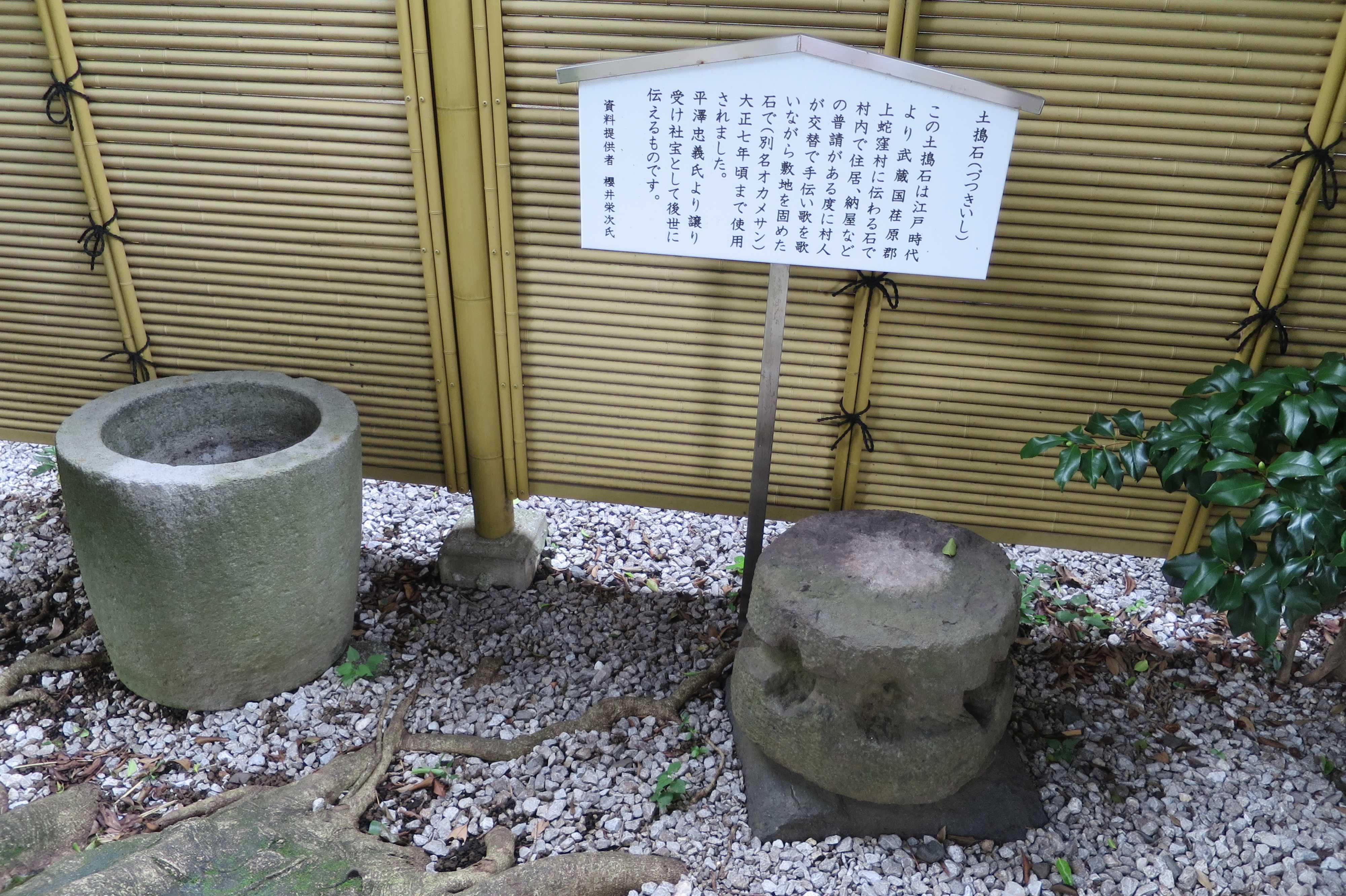 上神明天祖神社の土搗石(づつきいし)- 敷地を固める石