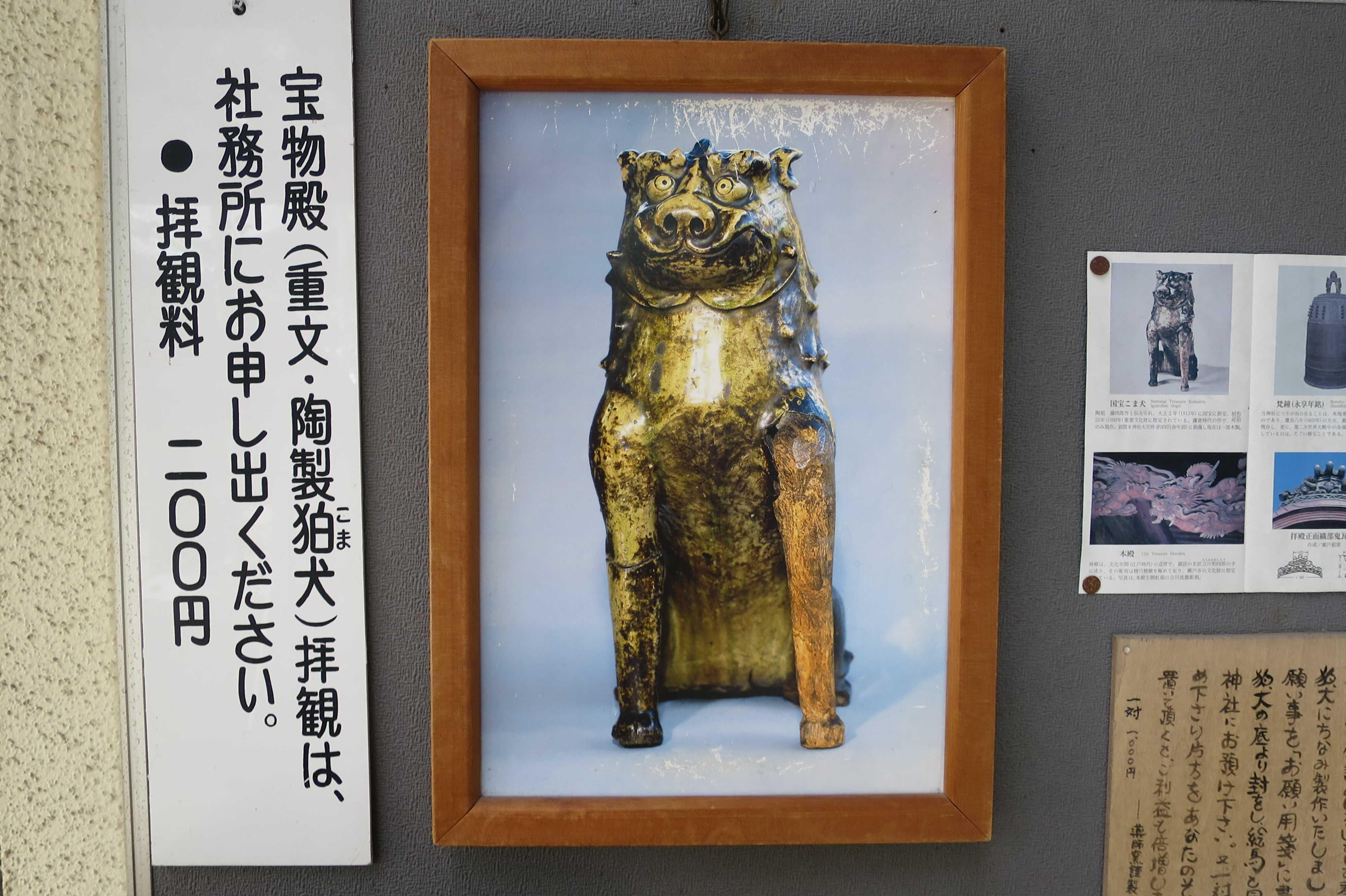 愛知県瀬戸市深川神社 重文・陶製狛犬(こまいぬ)