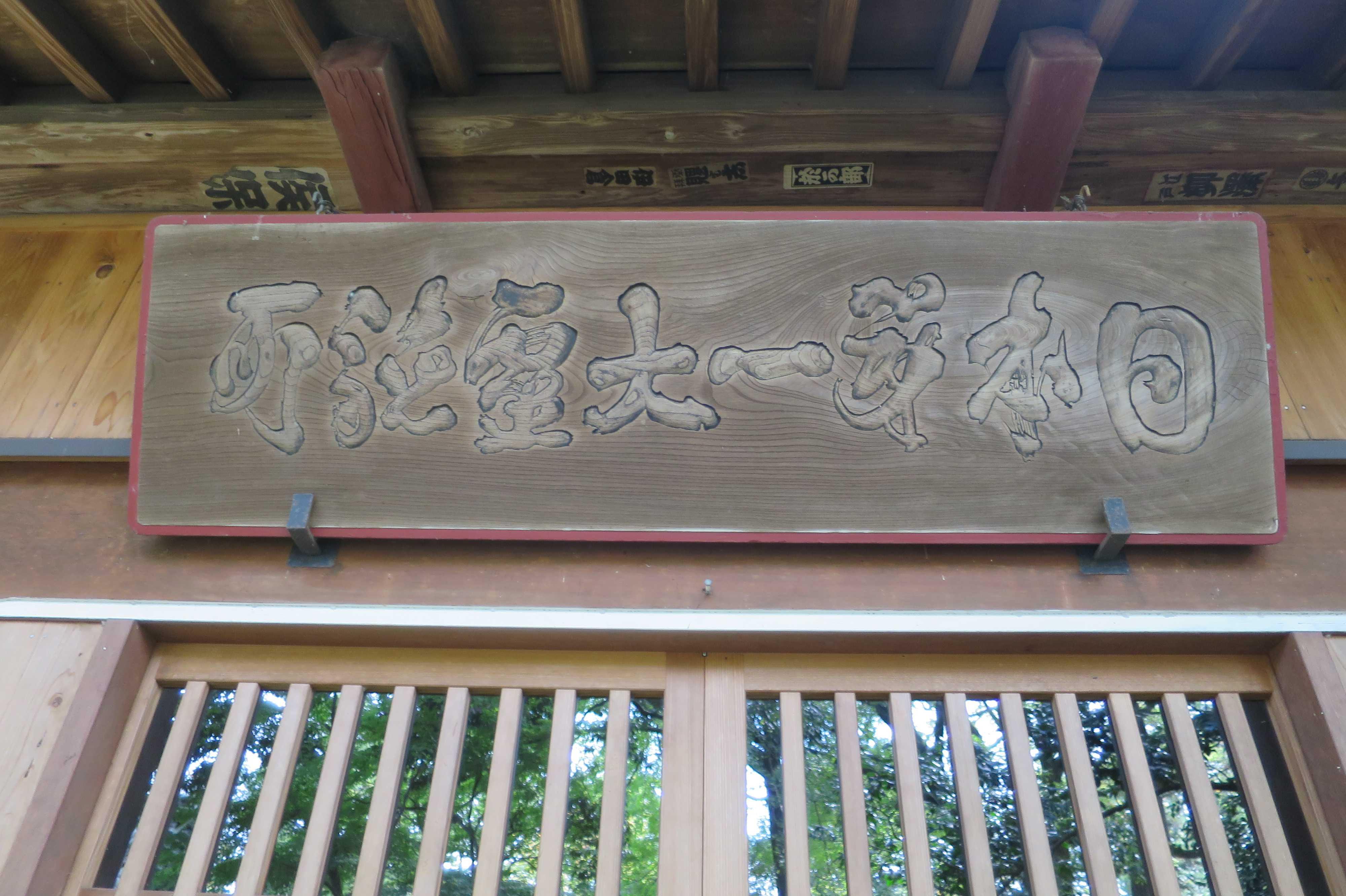 無量光寺 - 熊野権現社(オクマンサマ)の「日本第一大霊験所」の扁額