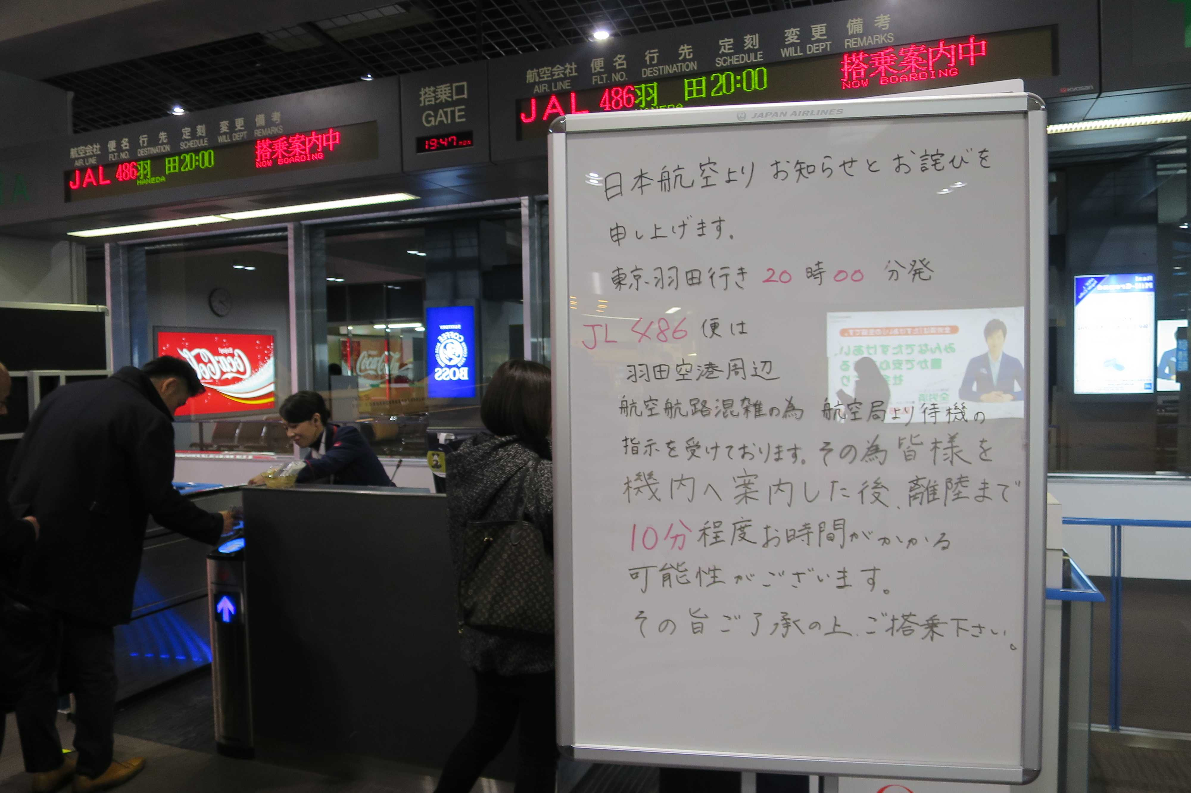 JL486便 羽田空港周辺の航空航路混雑のため、航空局より待機の指示
